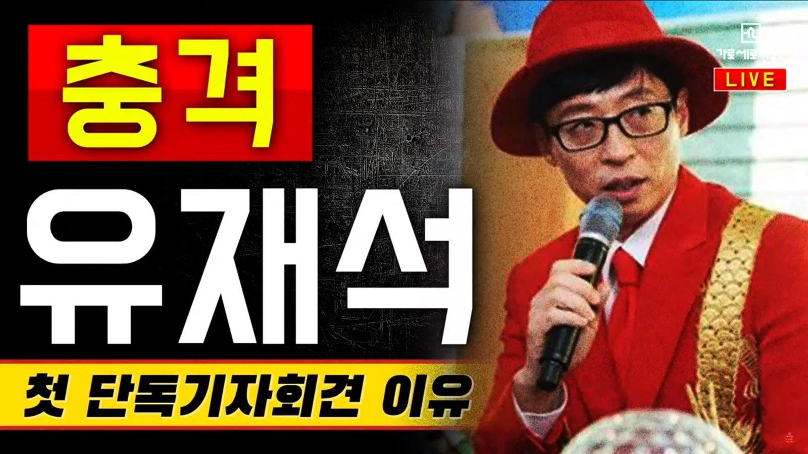 劉在錫捲性醜聞後再被爆操縱股價 簽約FNC娛樂從中獲利? - GamblePlus