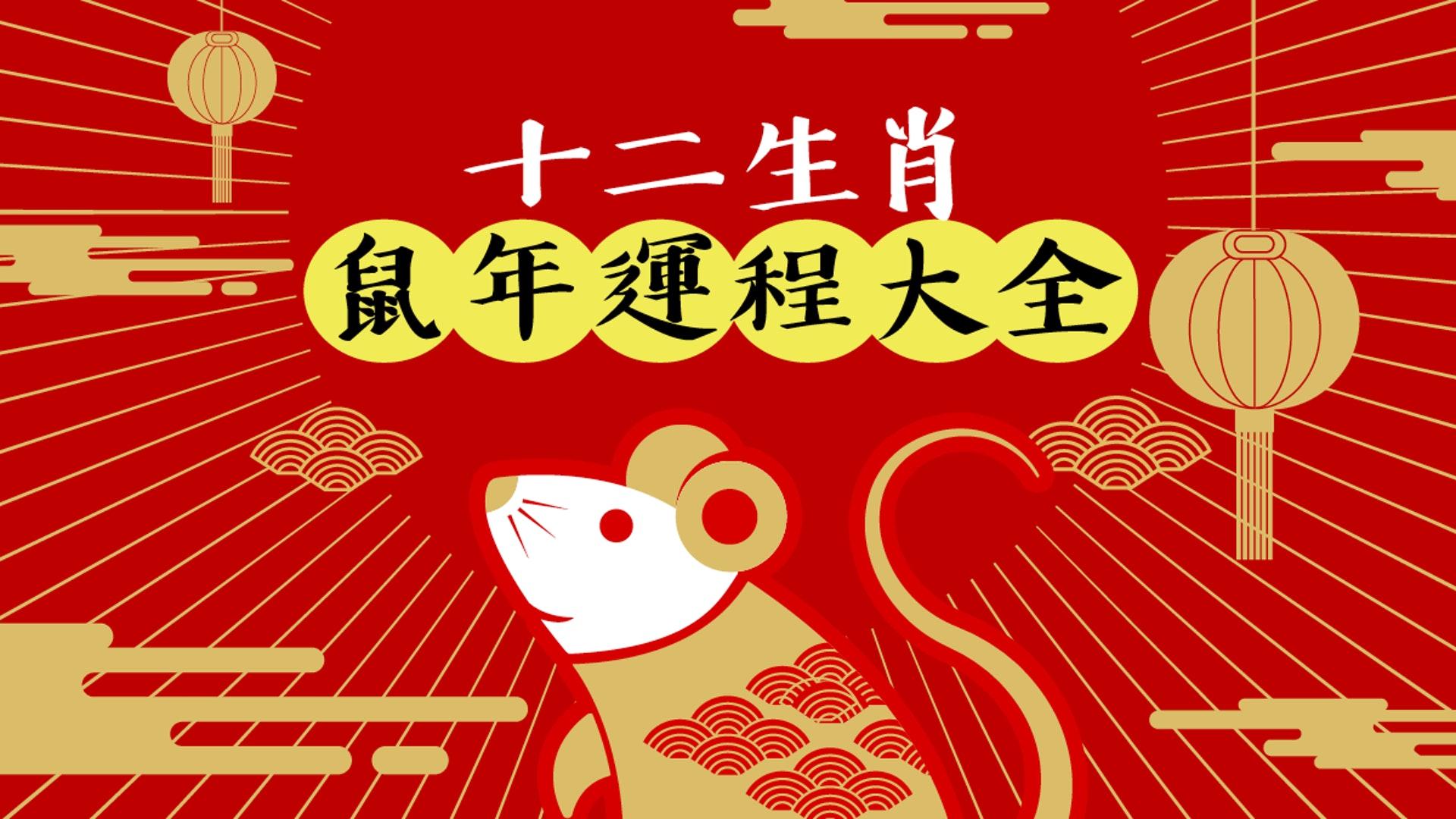 2020鼠年生肖運程星座運勢排行蘇民峰 麥玲玲助你提升姻緣運 香港01