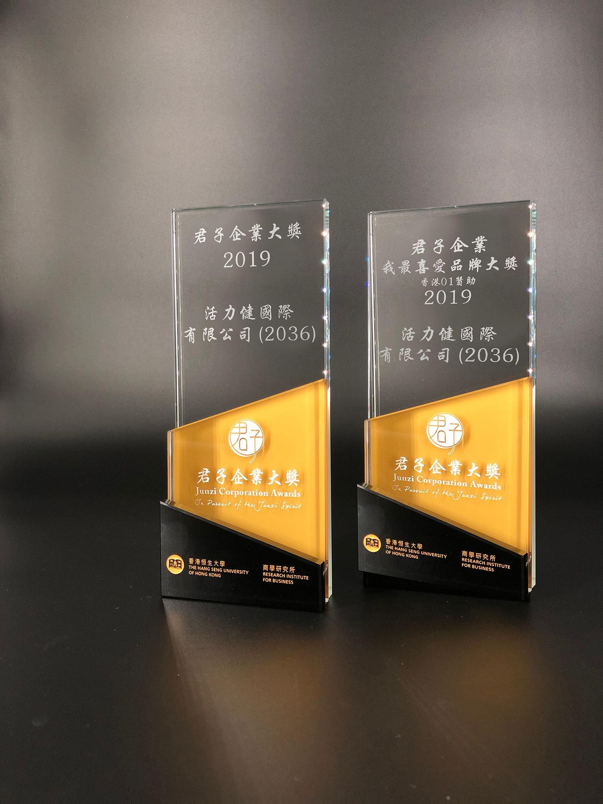活力健國際有限公司 (2036) 榮獲『君子企業大獎』及『君子企業.我最喜愛品牌大獎』。