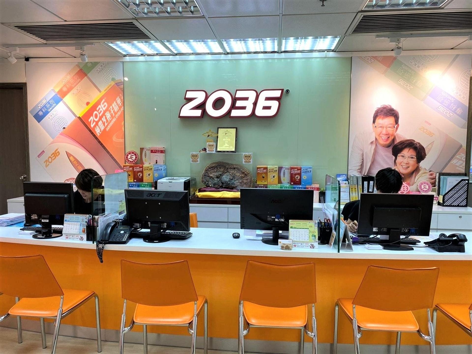 旺角開設2036健之會會員中心,方便顧客諮詢。