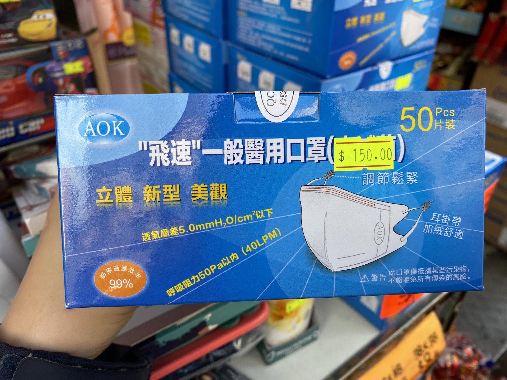 另一間荃灣藥房的醫用口罩價錢飆升至150元一盒。