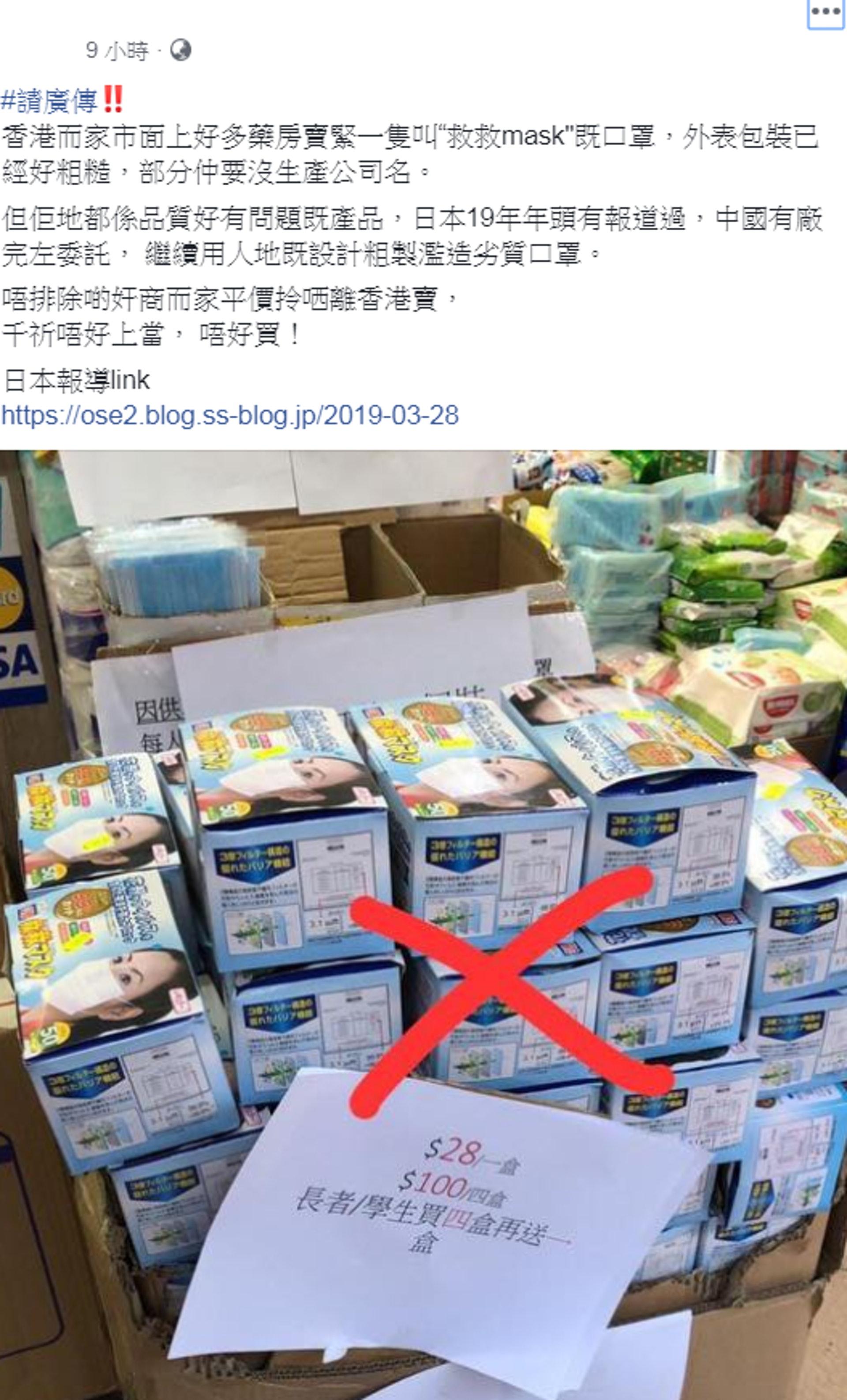 網上傳出多款寫上「救救Mask」的口罩為中國製造,又引述日本消息指,生產該款口罩的工廠在完成日本委託的訂單後,再出產多款品質欠佳的仿冒製品,懷疑其未能有效防菌。(網上截圖)
