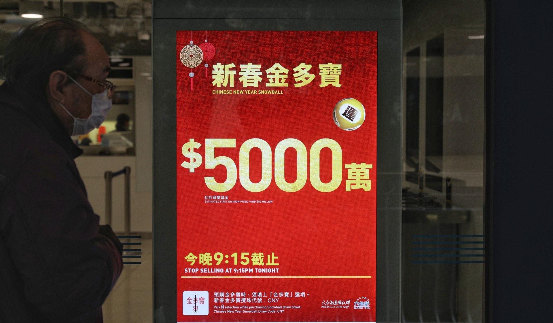 今晚搞珠為六合彩新春金多寶,頭獎一注獨中可得5000萬元。(余俊亮攝)