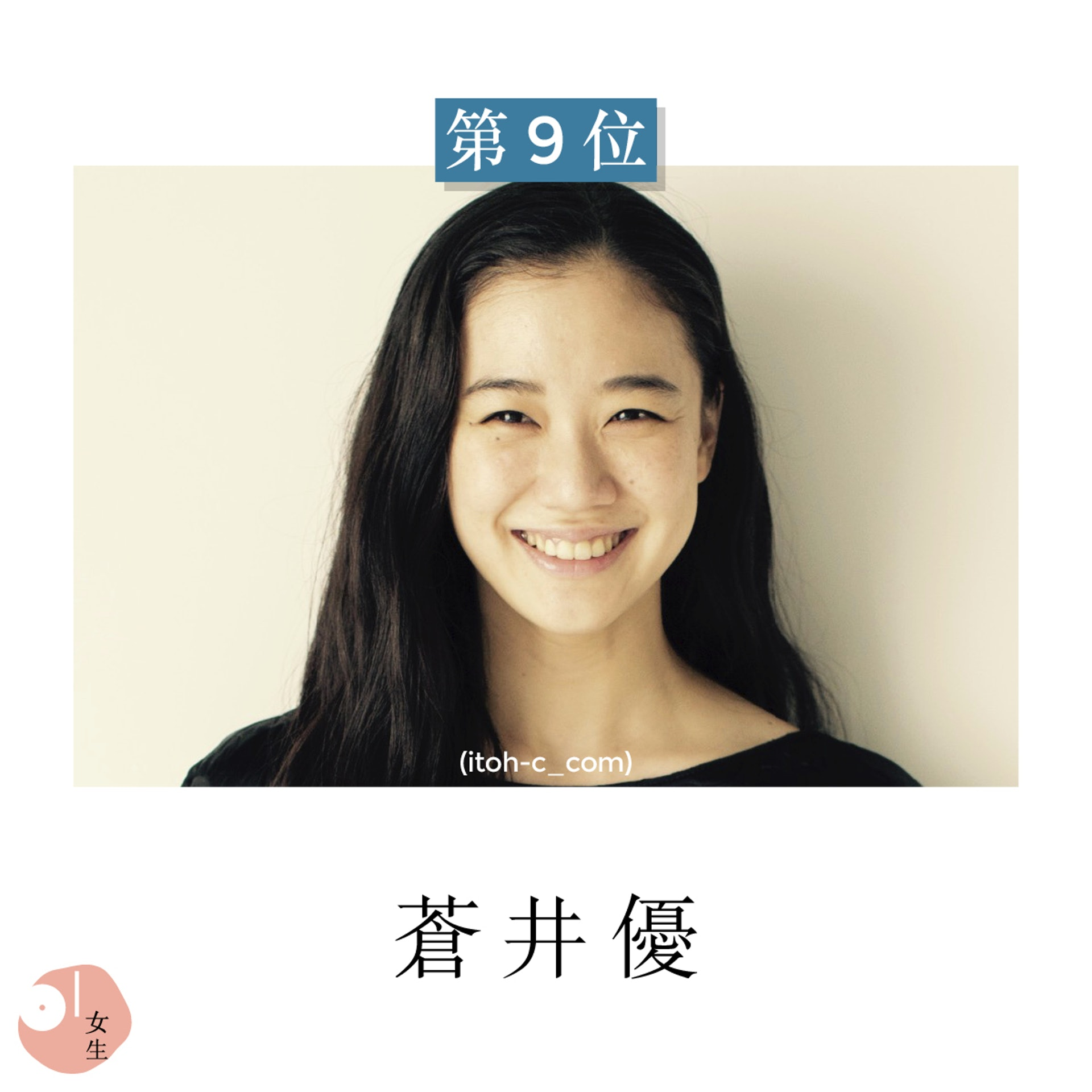 第9位:蒼井優 (itoh-c_com)