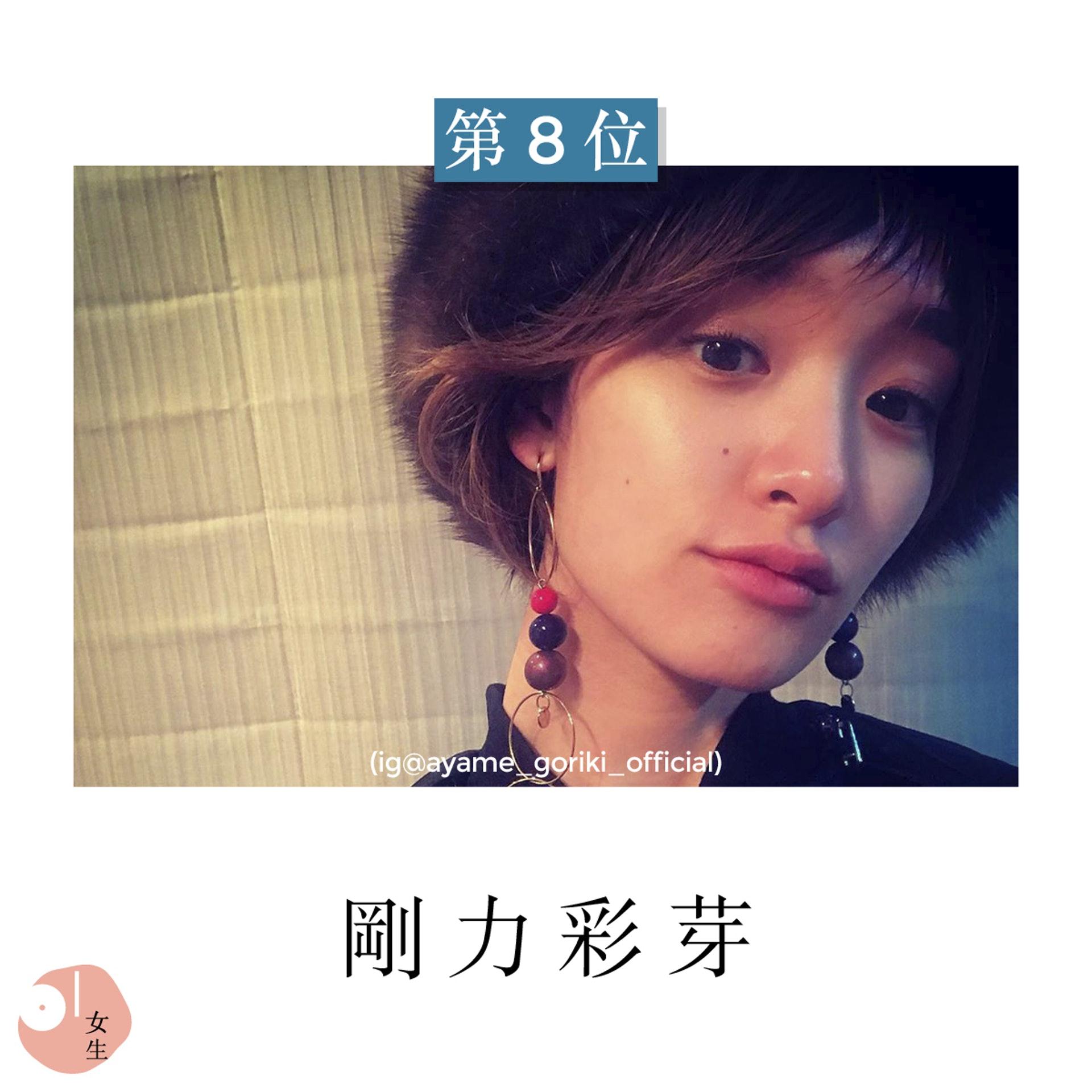 第8位:剛力彩芽 (ig@ayame_goriki_official)