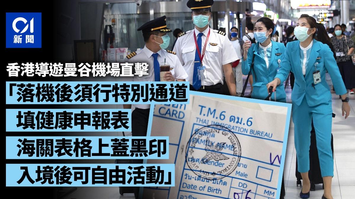 泰國入境 武漢肺炎 隔離訊息混亂旅議會 旅行團中午入境可自由活動