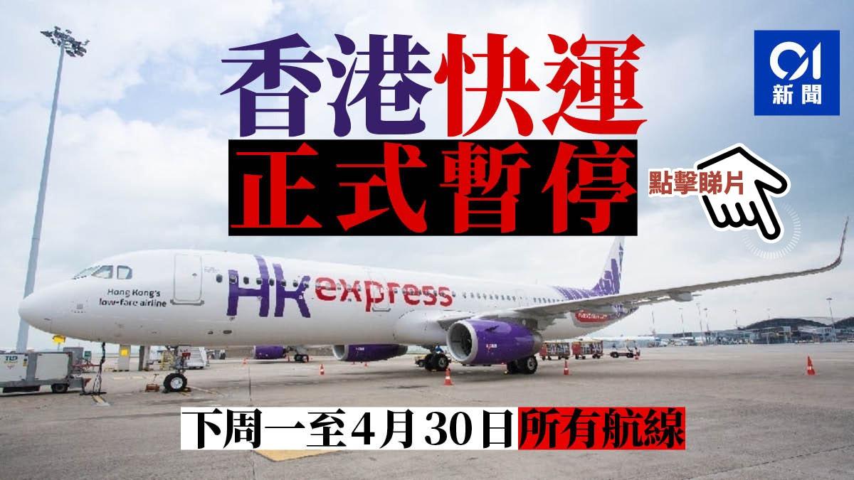 武漢肺炎 香港快運hk Express下周一起停飛所有航班至4月底