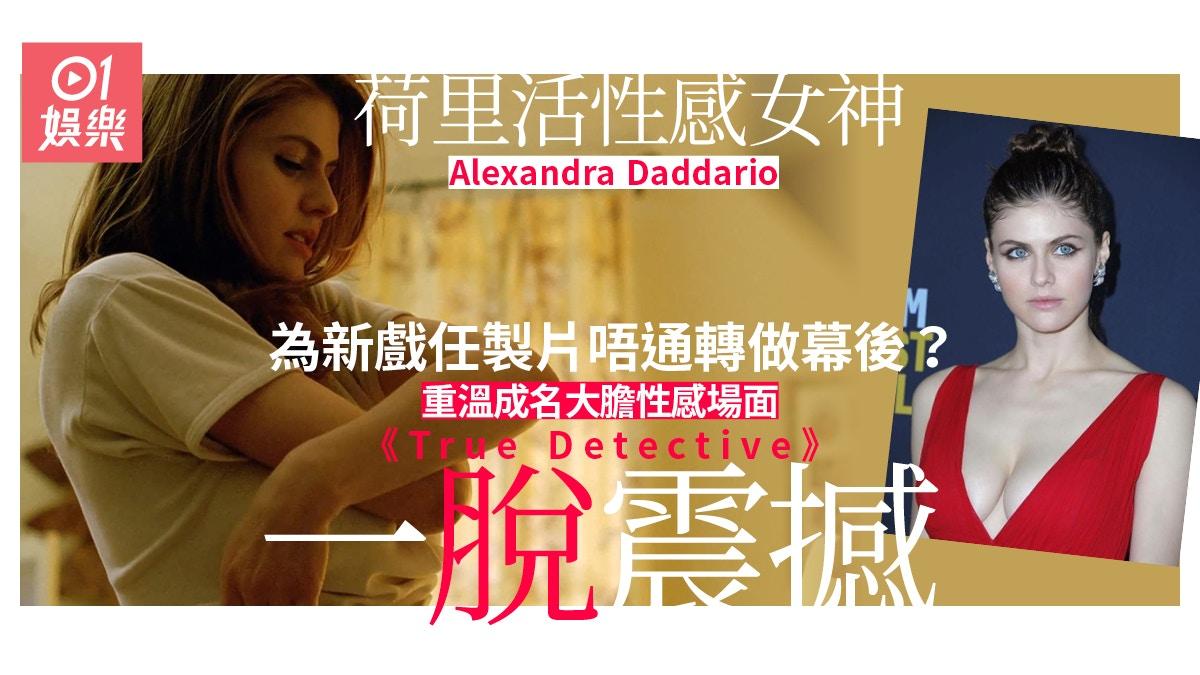 Daddario true detective alexandra 61 Alexandra