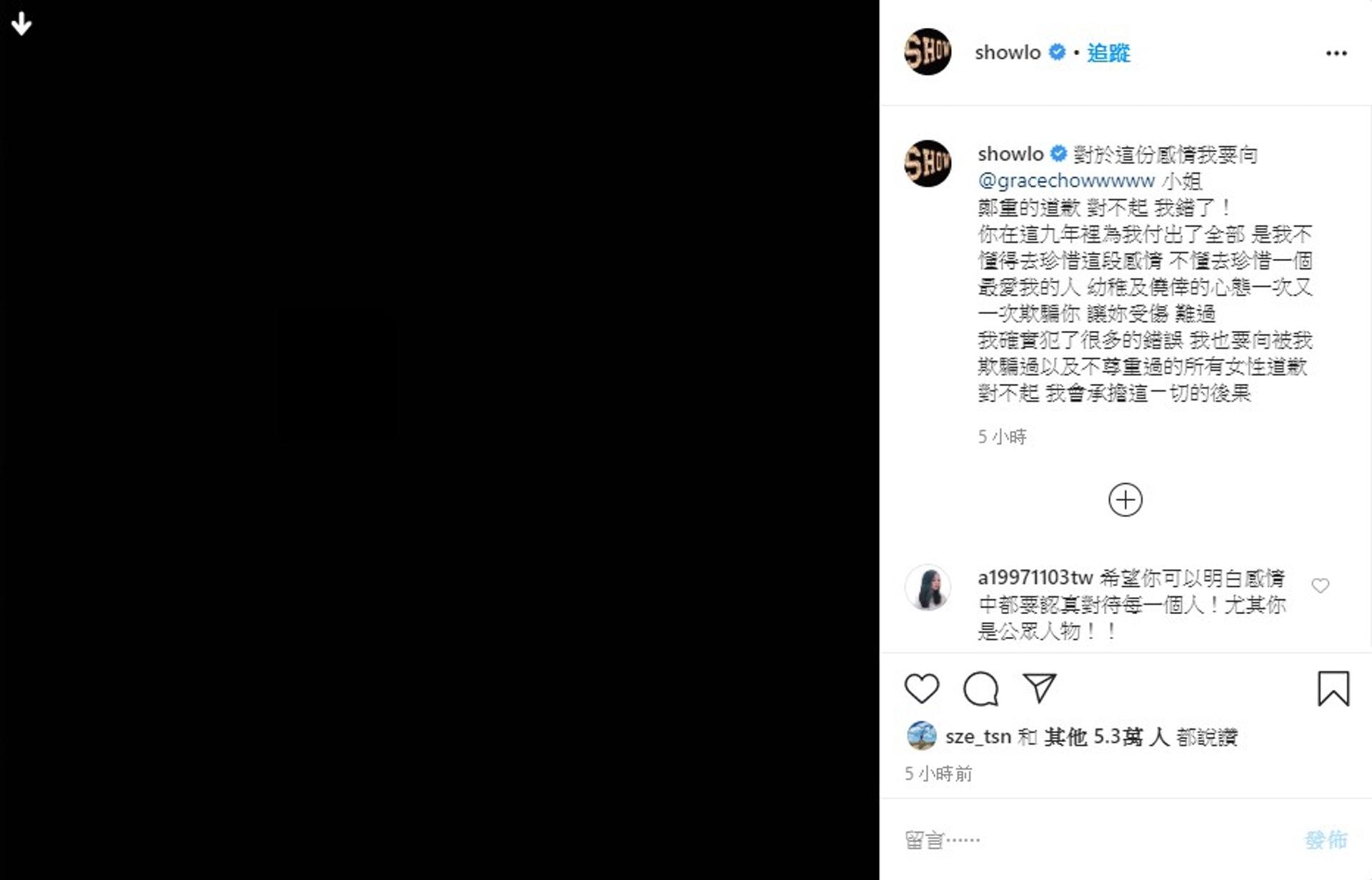 羅志祥表示鄭重的向周揚青道歉。(羅志祥IG)