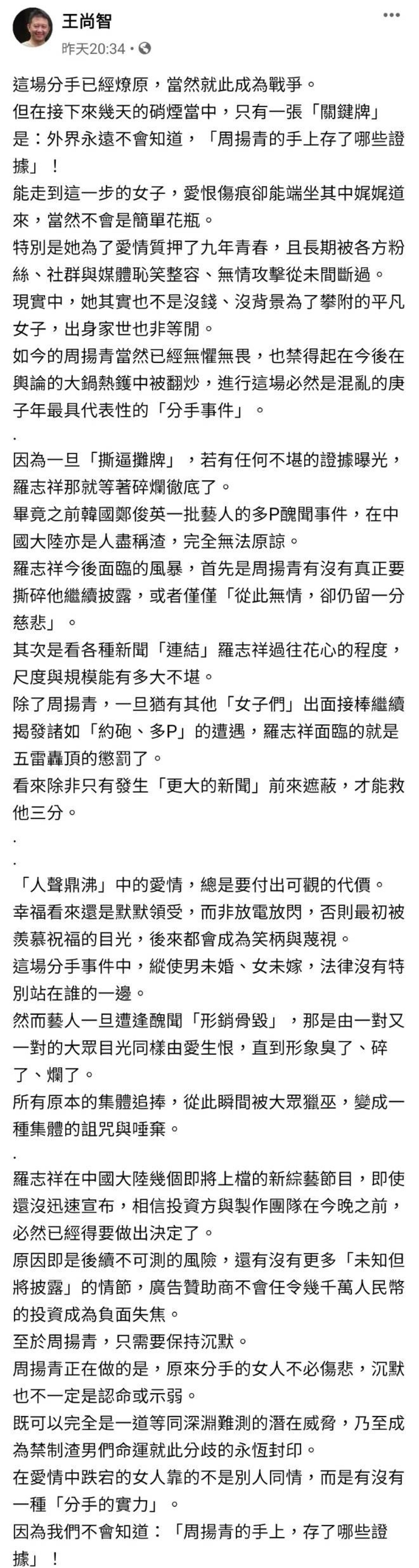 台灣資深傳媒人王尚智指周揚青非常高明,其「教科書級分手信」令羅志祥難以翻身(fb@王尚智)