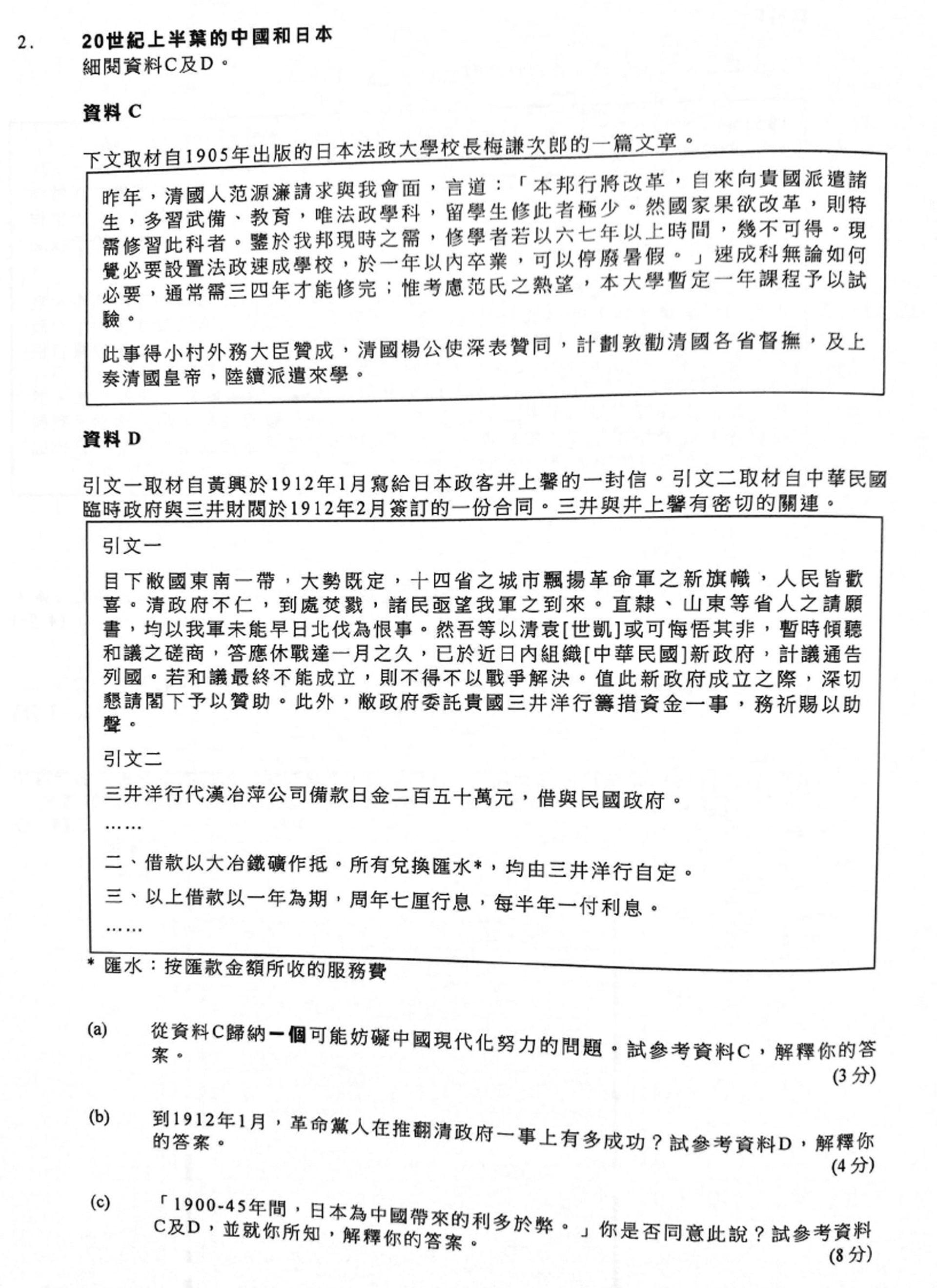 2020年中學文憑試歷史科(世史科)周四(14日)開考。今屆卷一第二題舉出「1900-45年間,日本為中國帶來的利多於弊」的說法,詢問考生是否同意此說法,並須解釋答案。試題引來建制派議員及教育評議會批評。