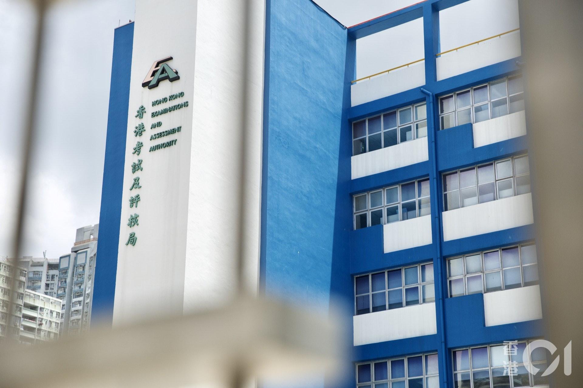 考評局表示,取消有關試題影響深遠,將召開特別會議商討事件。(黃寶瑩攝)