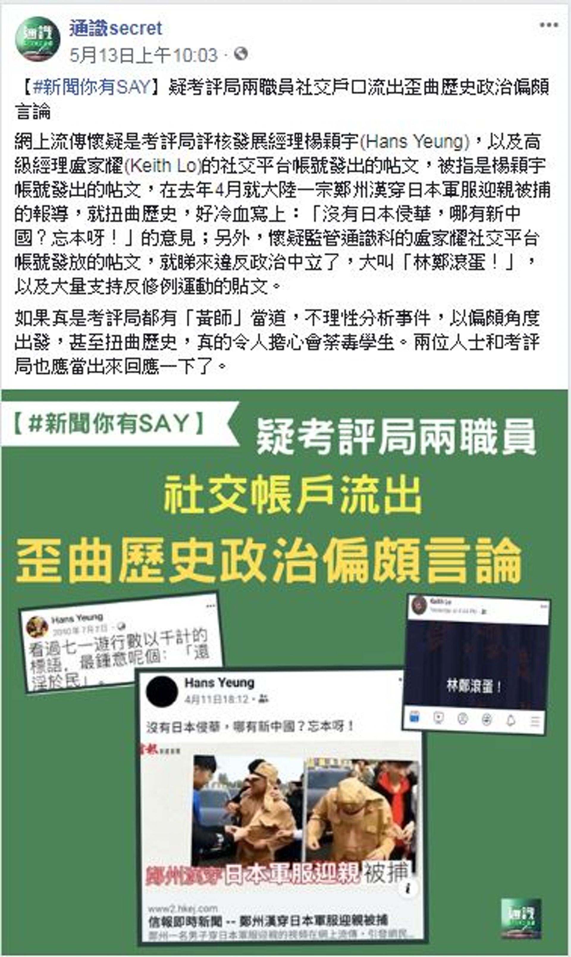 「通識secret」facebook專頁周三(13日)早上約10時發表帖文,指「網上流傳」兩名考評局經理的社交平台截圖,當中表述政治立場,質疑二人思想偏頗。(「通識secret」facebook專頁截圖)