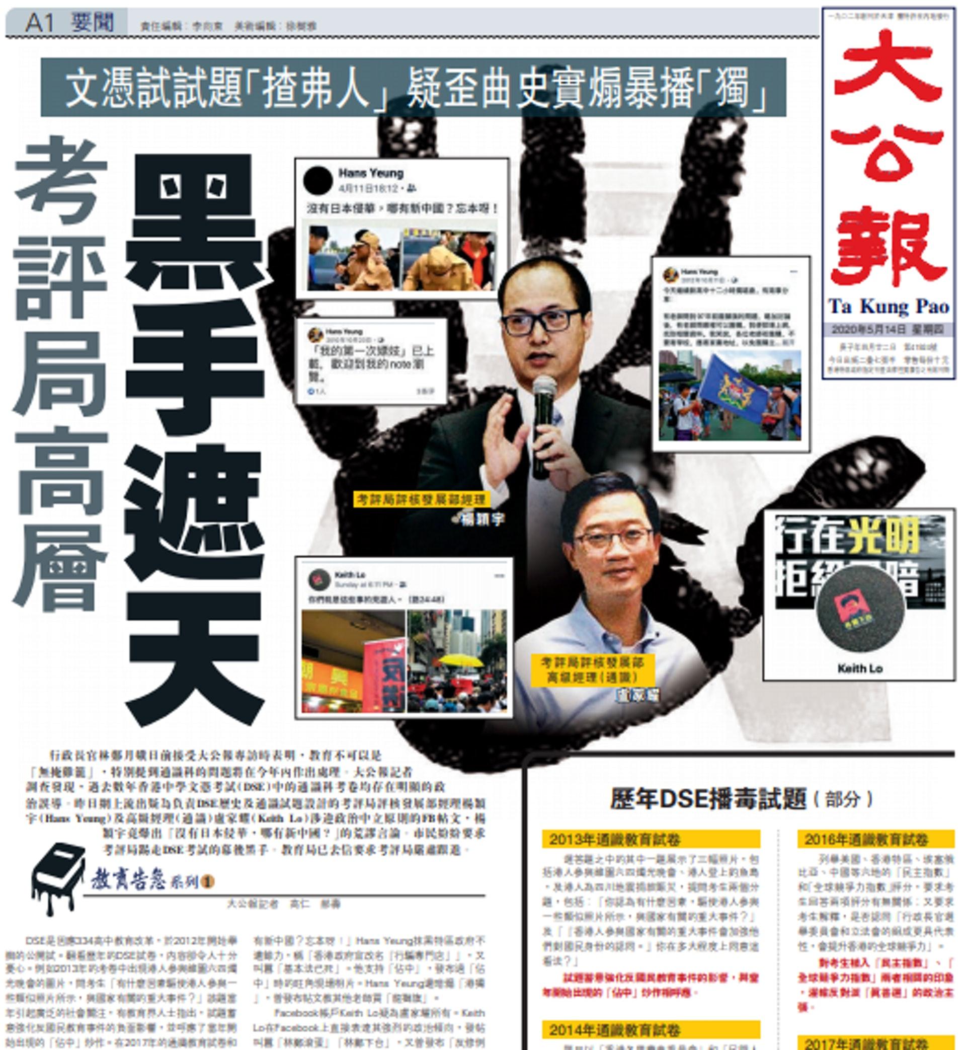 《大公報》在周四以頭版報道。(大公報網站截圖)