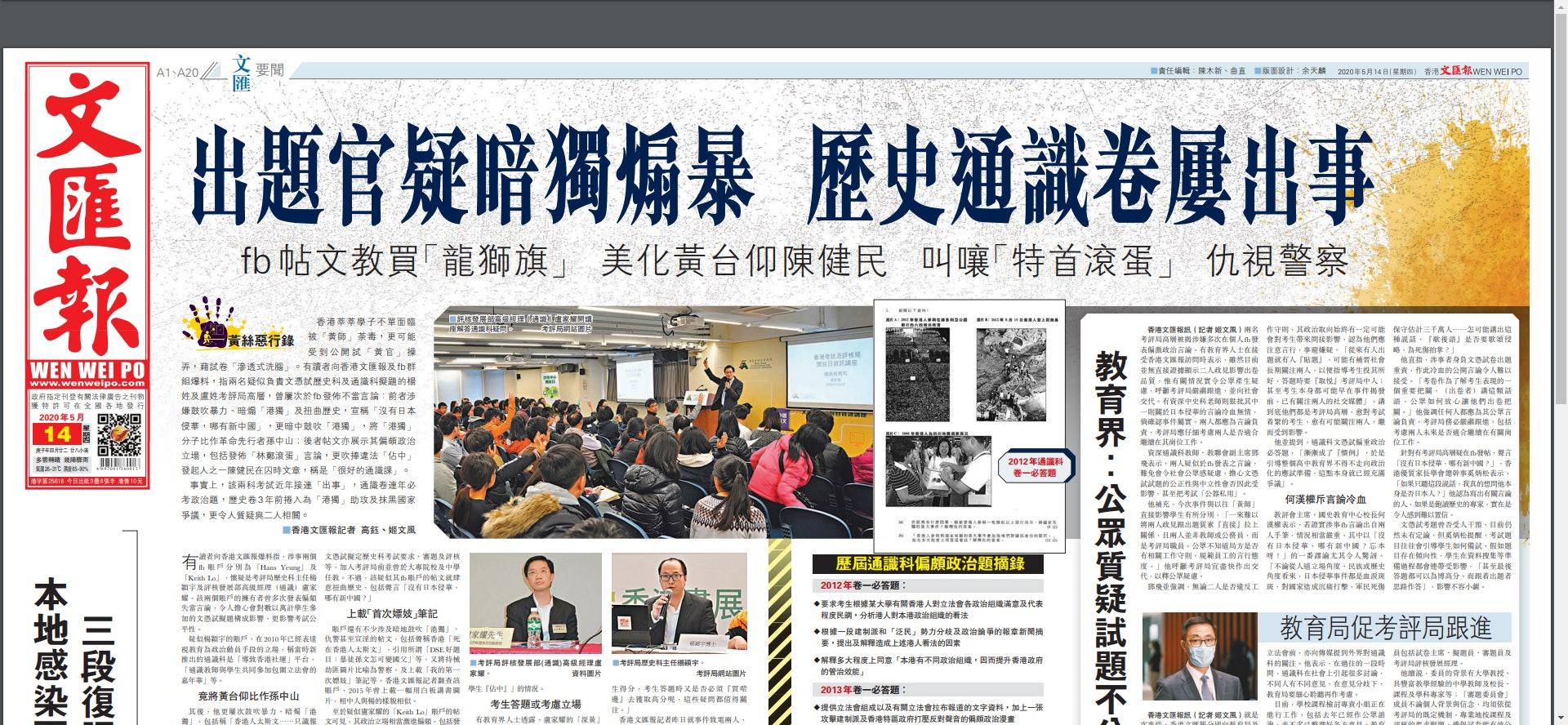 《文匯報》在周四以頭版報道。(文匯報網站截圖)