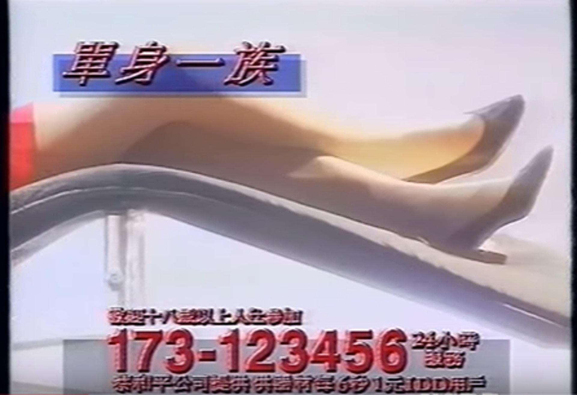 1990年代性愛電話服務大行其道,有公司甚至在電視賣廣告;有人以為當中多是騙人,Sugar卻是曾付出感情、開解男人心事的接線生。(網上截圖)