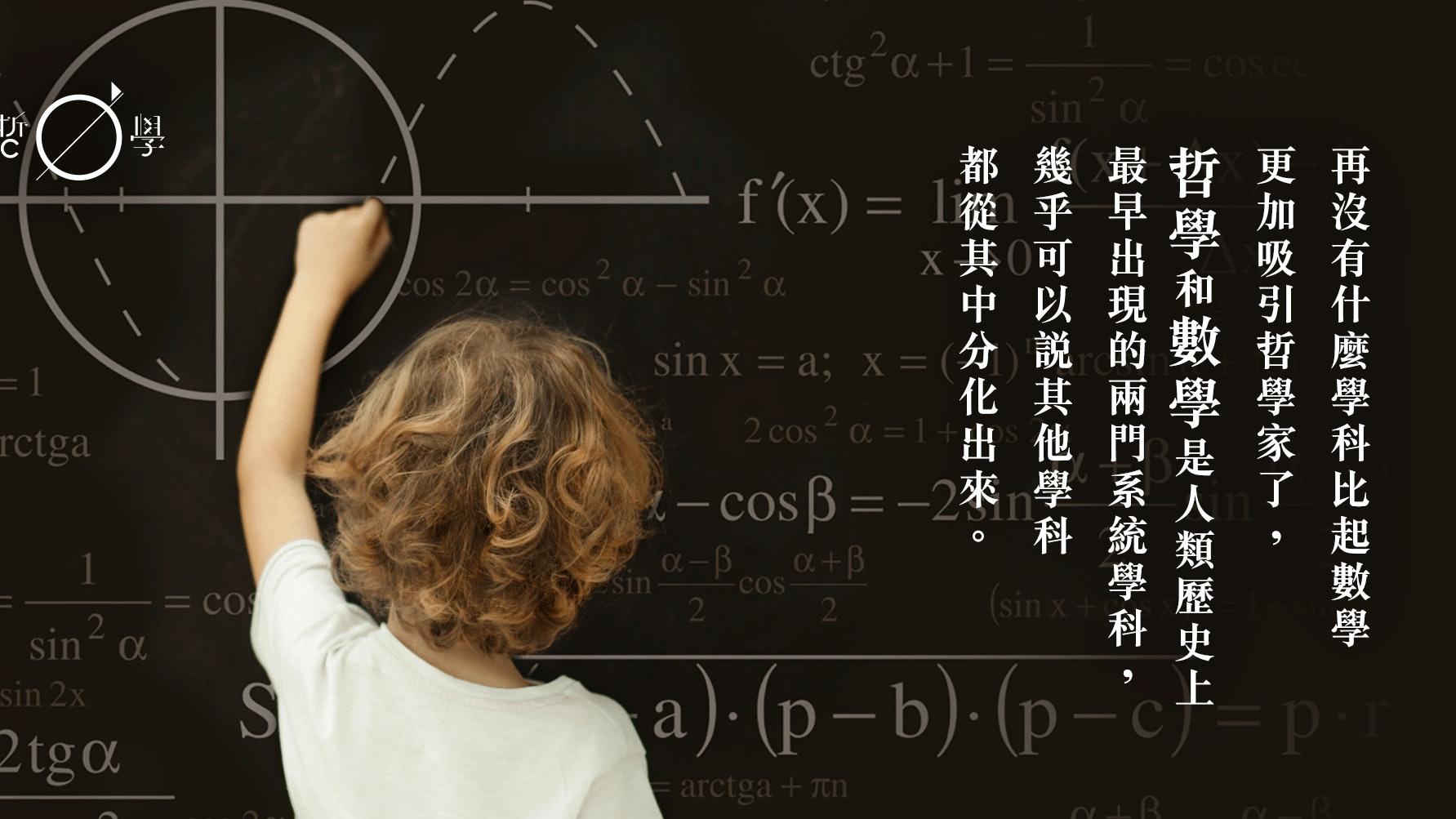 數學哲學簡介(上)|香港01|哲學