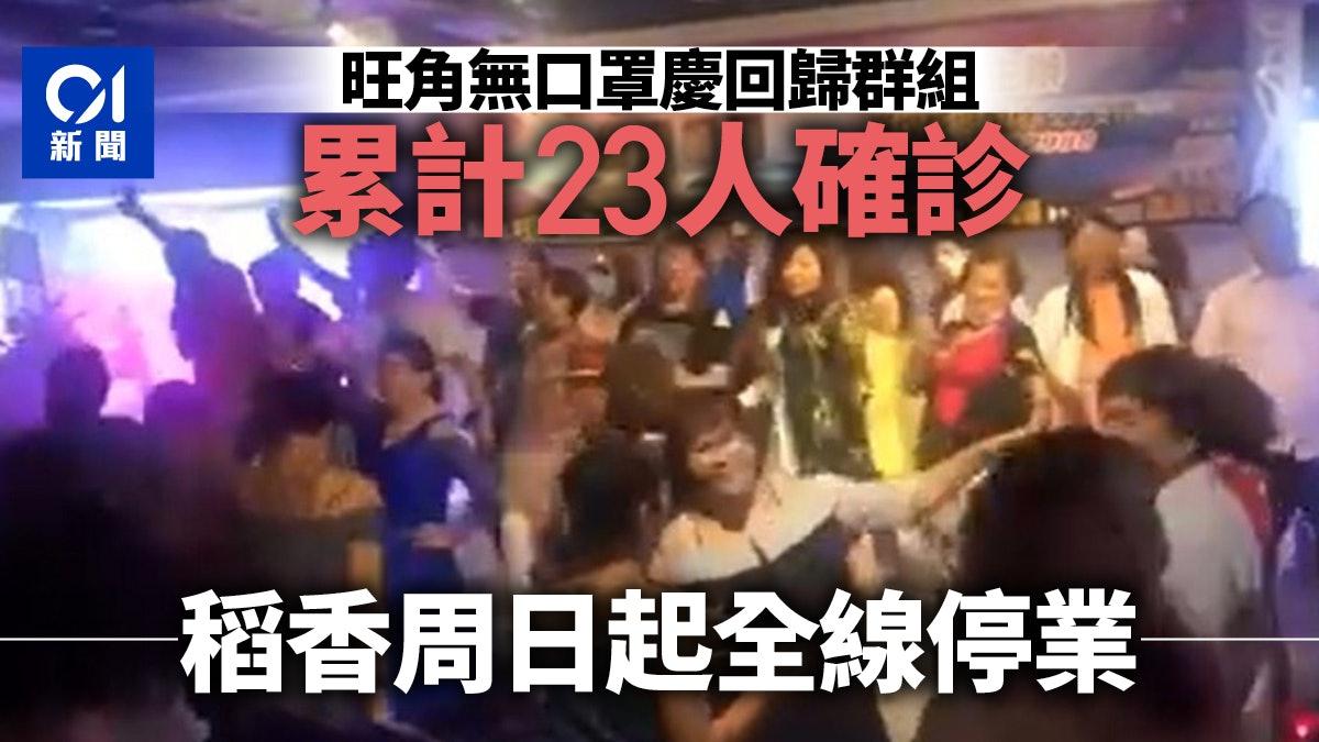 新冠肺炎|涉慶回歸群組23人染疫 稻香全線分店周日起停業