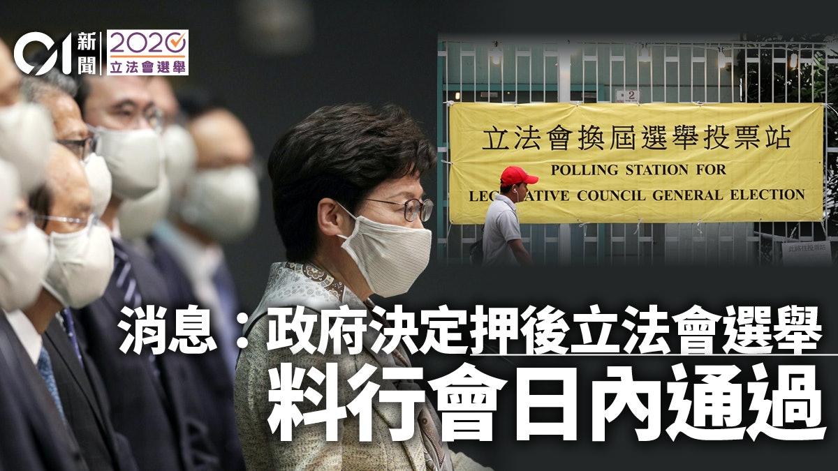 立法會選舉 消息:政府敲定押後立法會選舉 行會日內審議通過