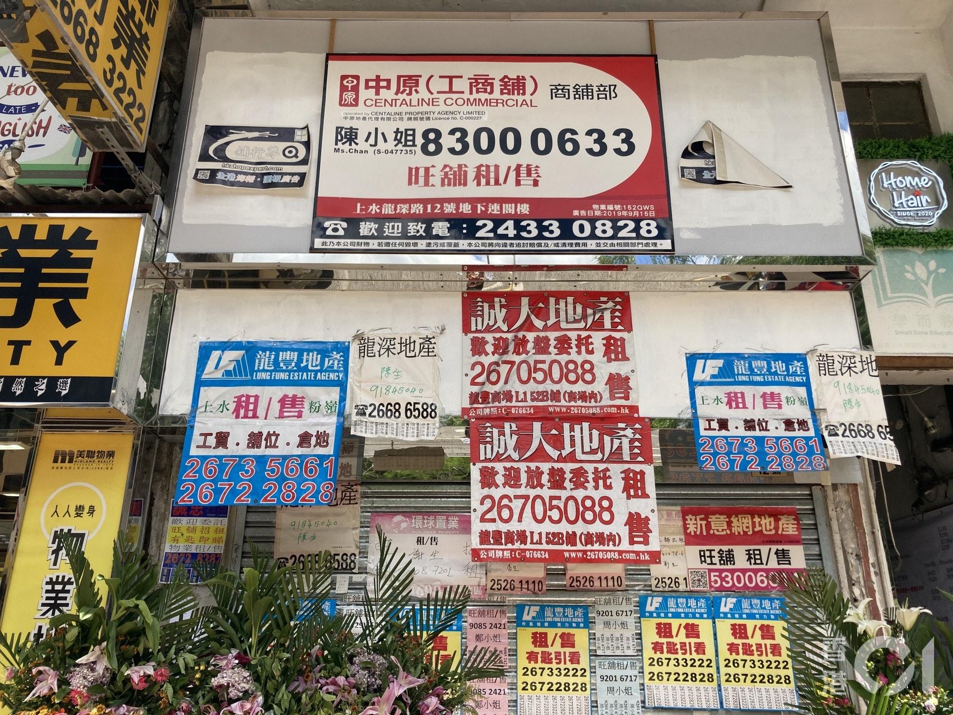 7月30日所見,上水街道上人流稀少,將近一半的藥房、化妝品店、兌換店已結業,亦有部分在鐵閘外貼上暫停營業的告示。(歐陽德浩攝)