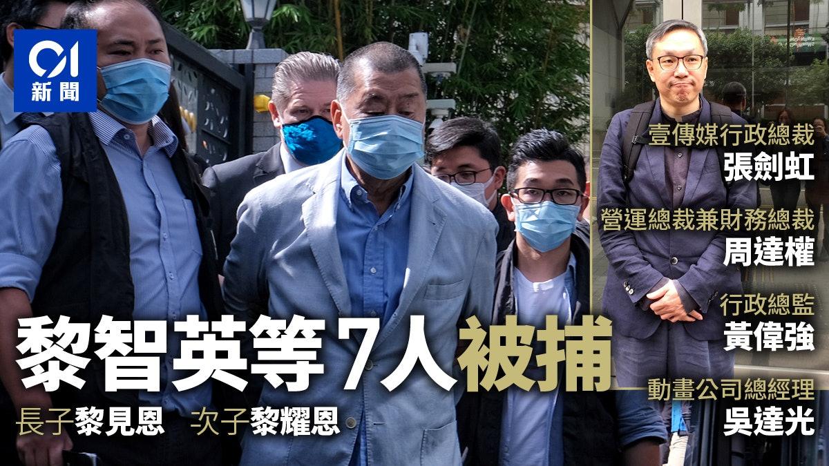 黎智英被捕|黎智英及兩子、壹傳媒四名高層涉三罪同被捕