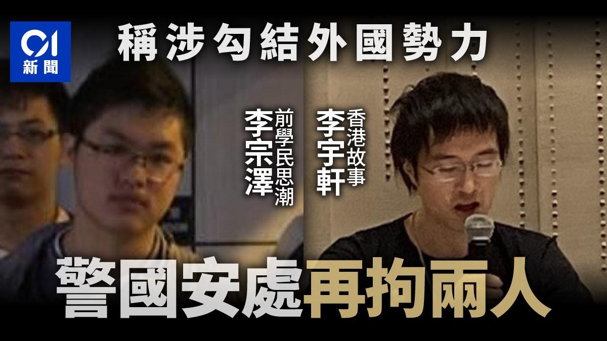 港區國安法|警國安處再拘2人 包括前學民思潮成員李宗澤