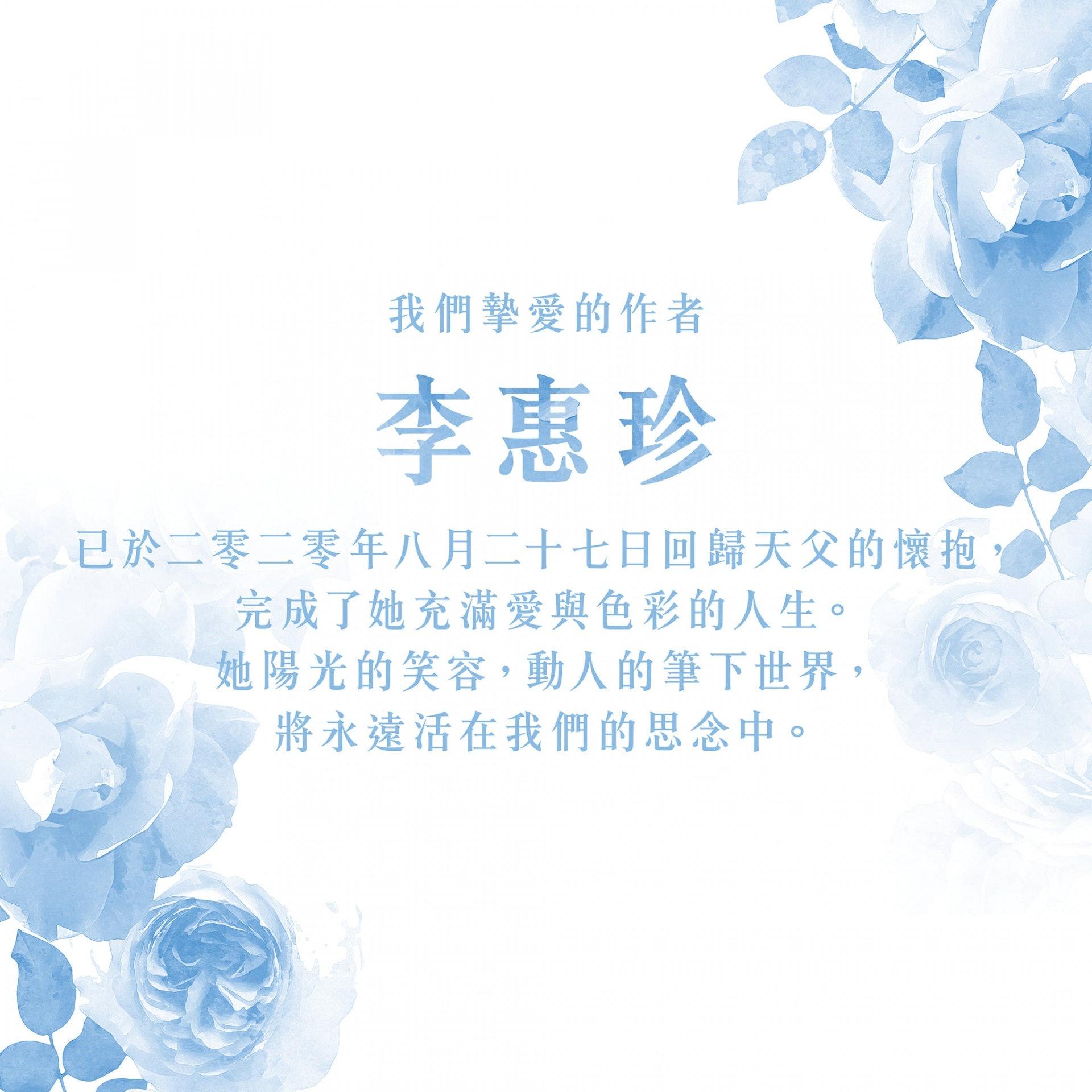 Facebook專頁「13点 Miss13Dots」寫有李惠珍離世悼文。 (FB專頁圖片)