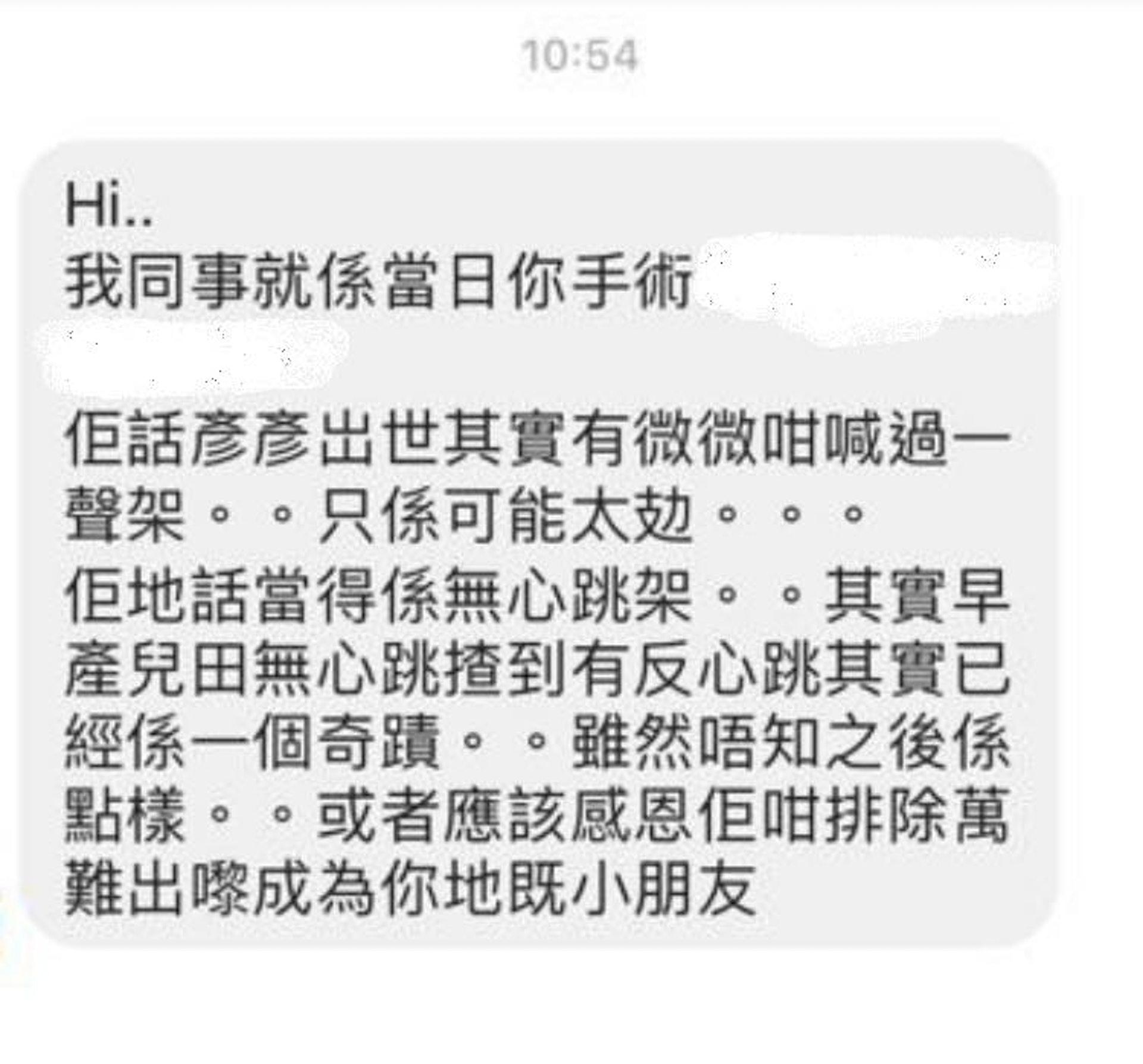 秋彥的父母分享與醫護的對話。(未得歸家的小秋彥facebook圖片)