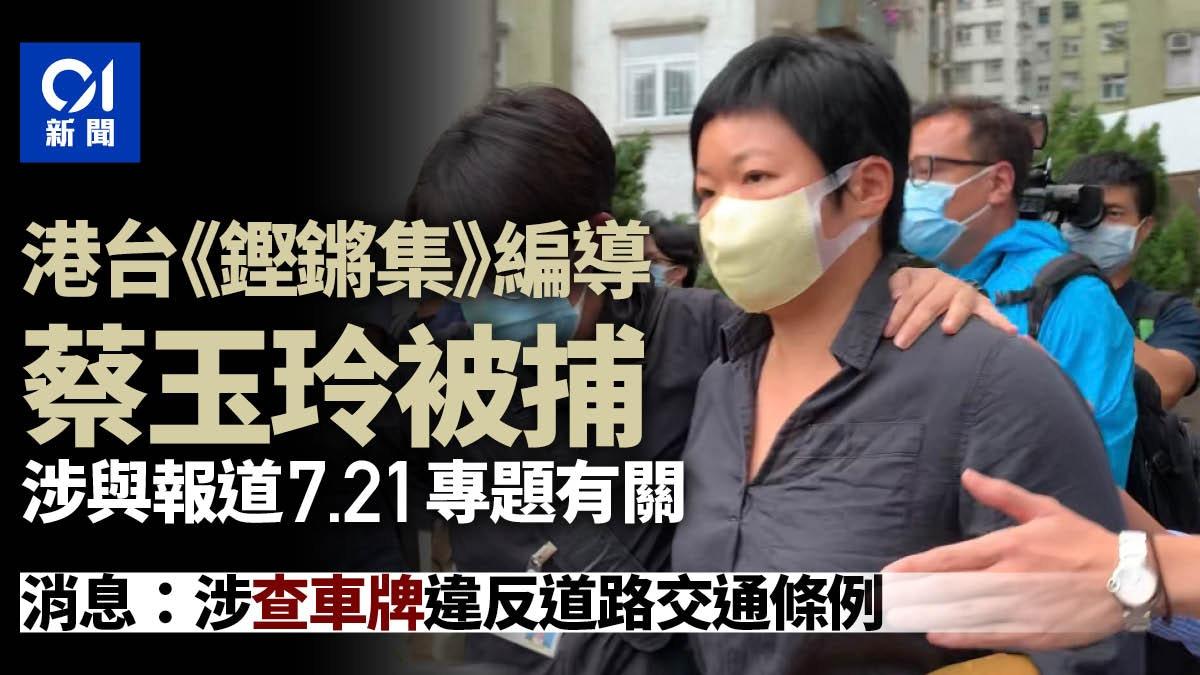 《鏗鏘集》721專題編導蔡玉玲被捕 警方消息:涉查車牌違反條例