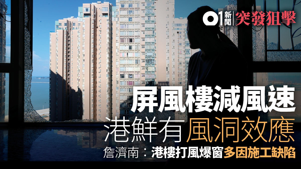 https://cdn.hk01.com/di/media/images/828686/org/605010fbeff9f2e2f5c4a8d0ccfcb388.jpg/mJ5lnzRrMr90rwlEFmMOysSt-BQ_9Pji7nr0tu569LY?v=w1280r16_9