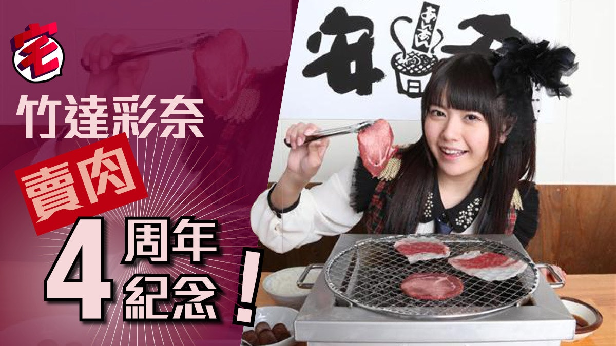 竹達彩奈 肉