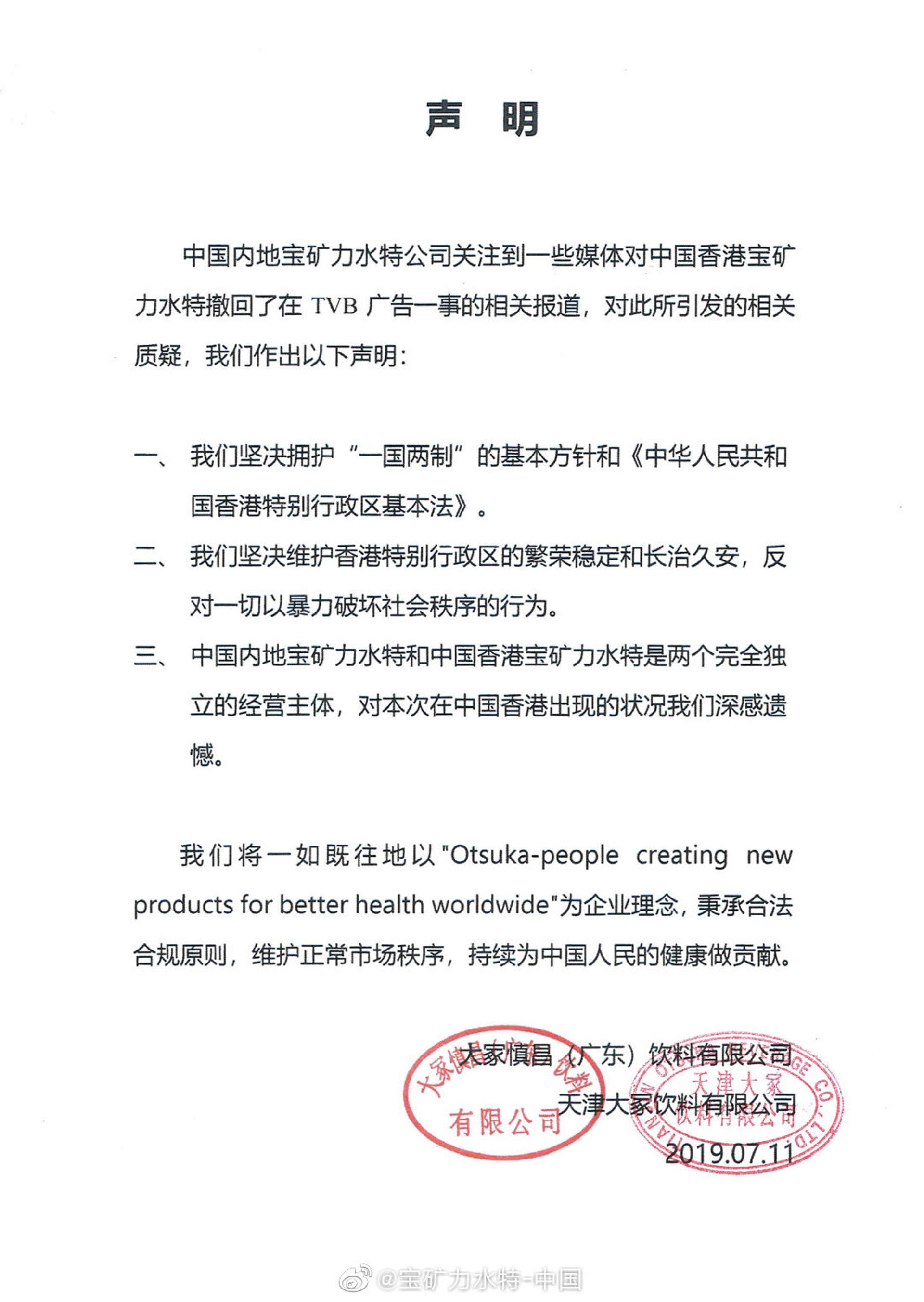"""宝矿力水特中国发声明指与香港公司是""""两个完全独立的经营主体""""。(微博)"""