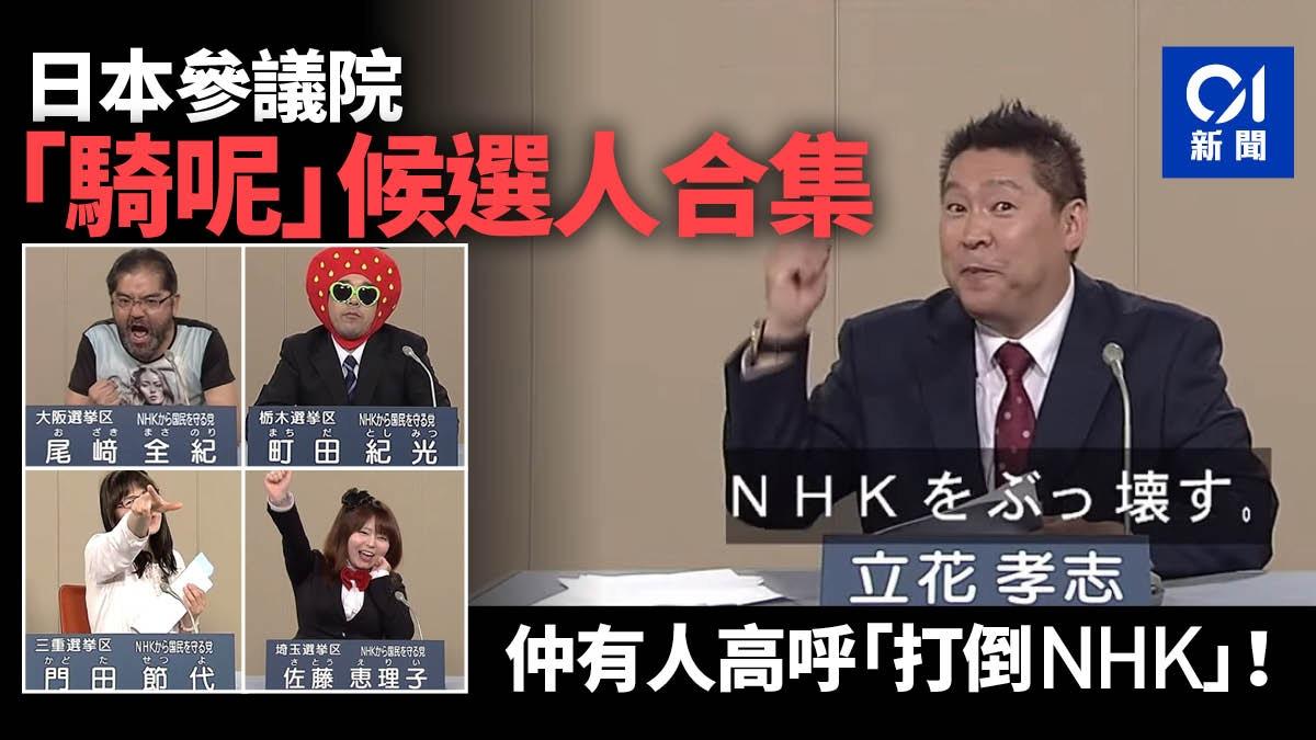 支持 率 政党 nhk