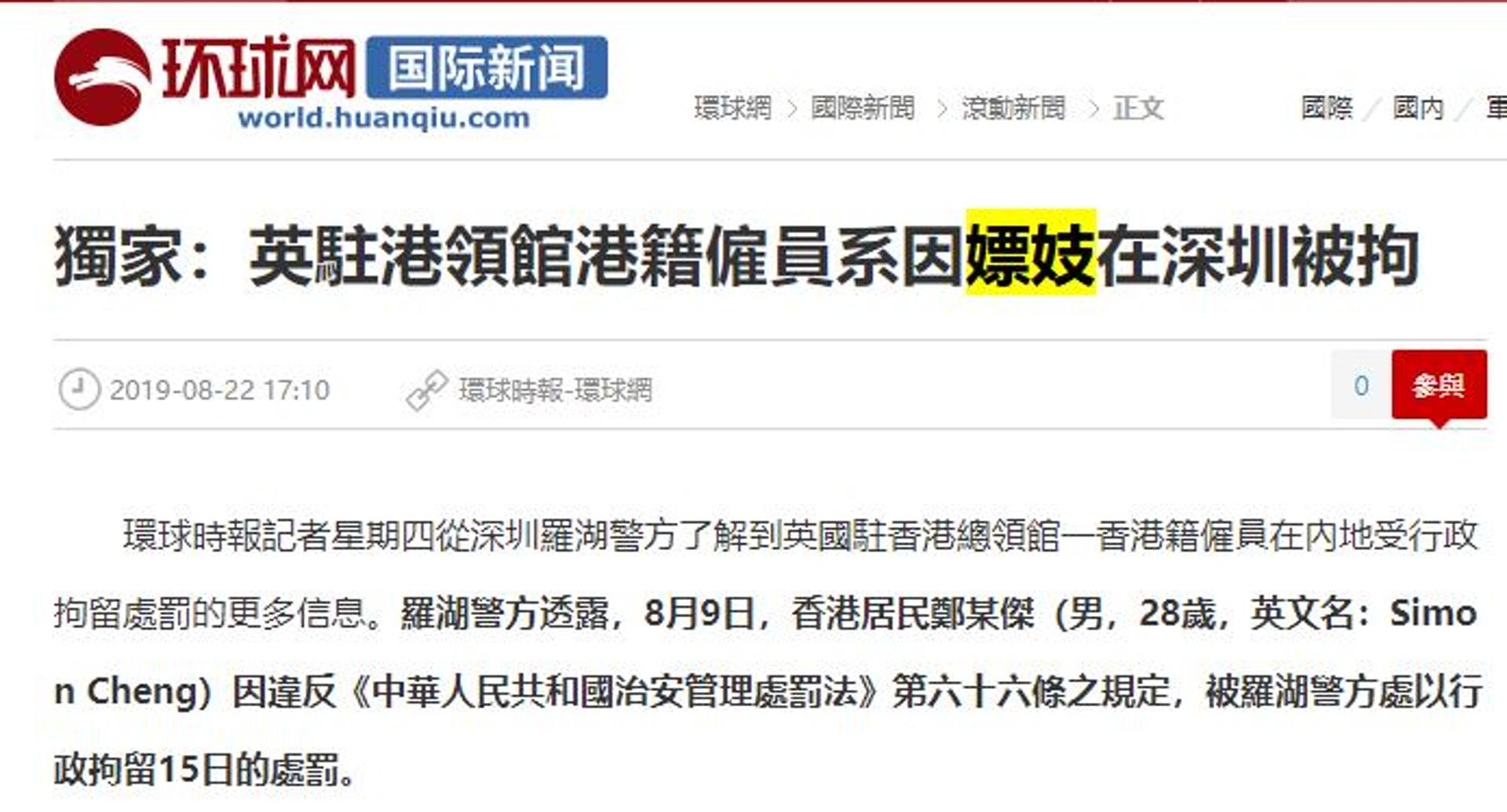 《環球網》報道指鄭文傑「因嫖妓在深圳被拘」。(網站截圖)