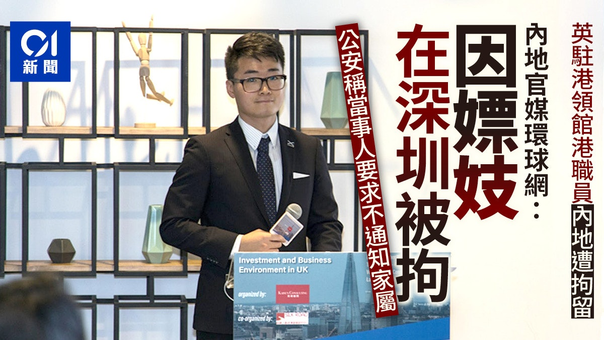 Image result for 郑文杰被控深圳嫖妓