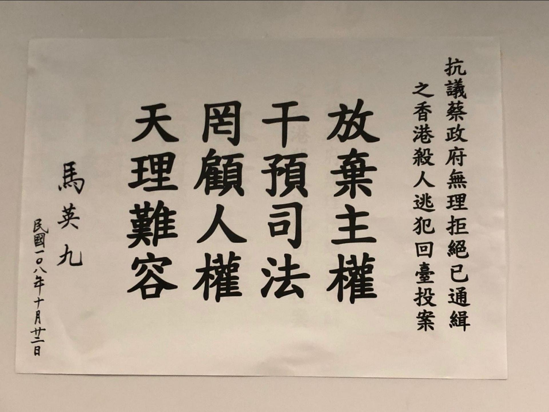 馬英九批評蔡英文政府拒絕陳同佳投案。(馬英九辦公室)