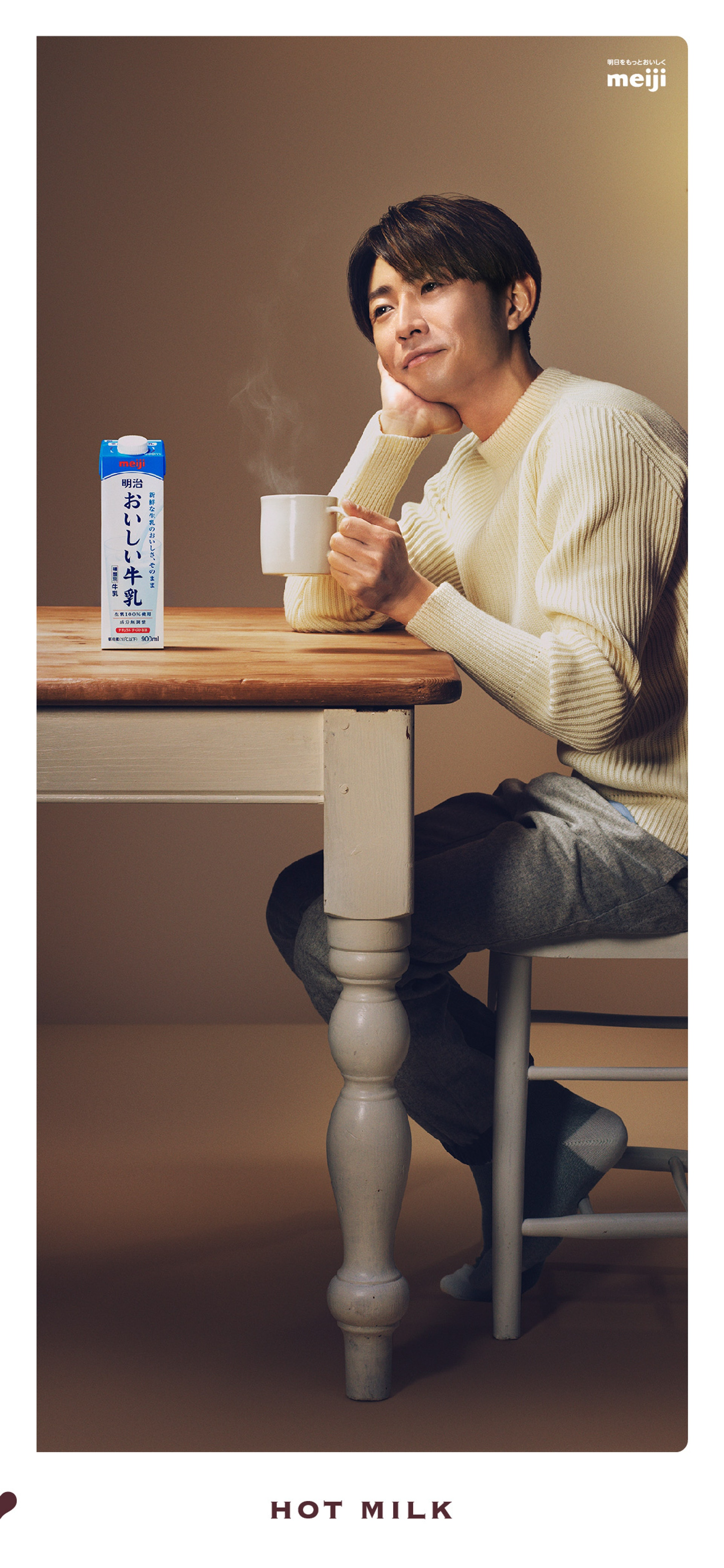 嵐arashi 相葉雅紀 松本潤暖入心廣告造型桌布限時免費下載 香港01
