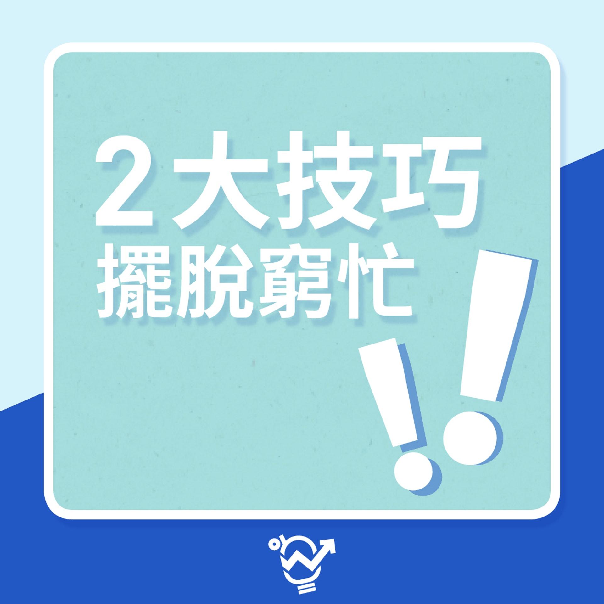 2大技巧擺脫窮忙(01製圖)