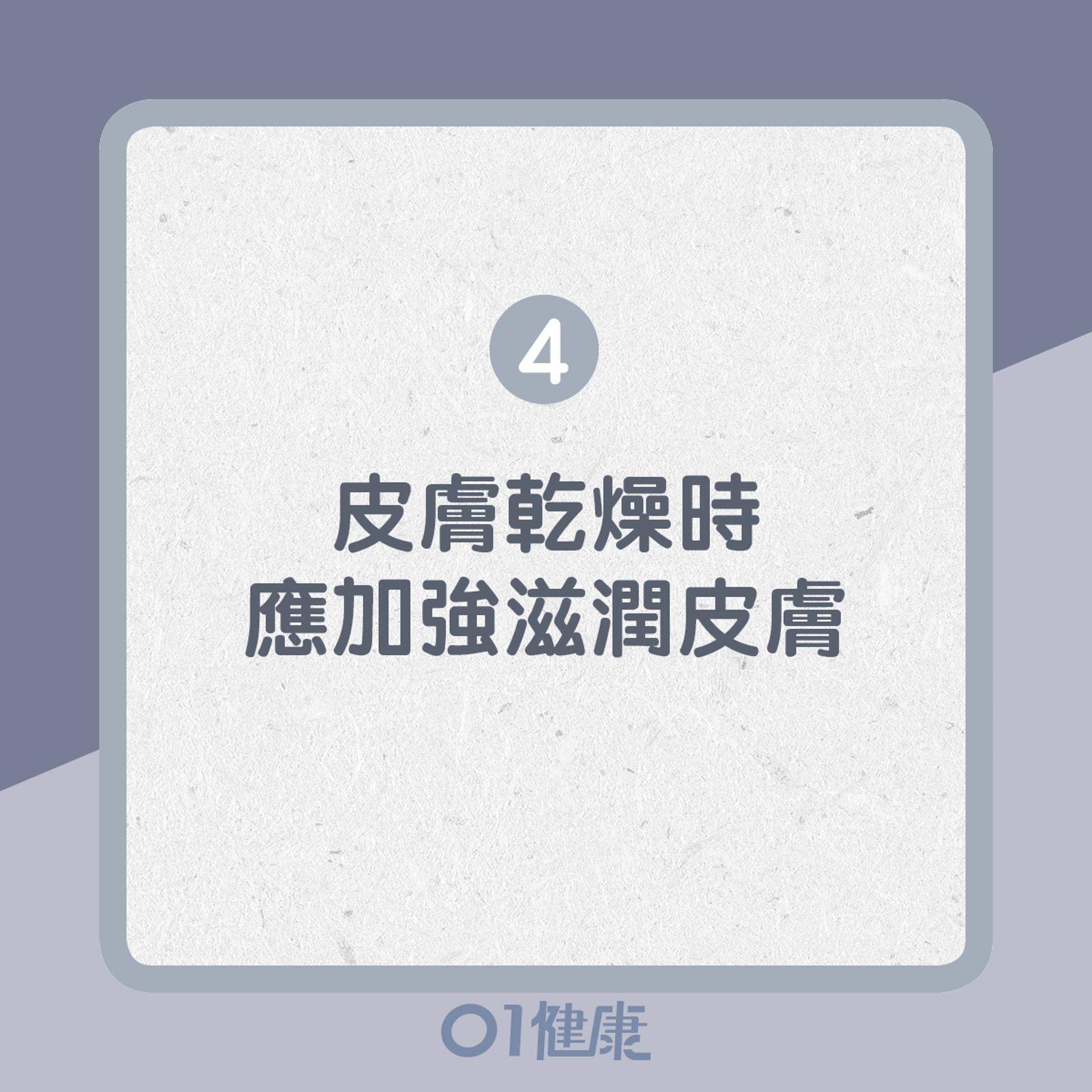 4. 皮膚乾燥時,應加強滋潤皮膚(01製圖)