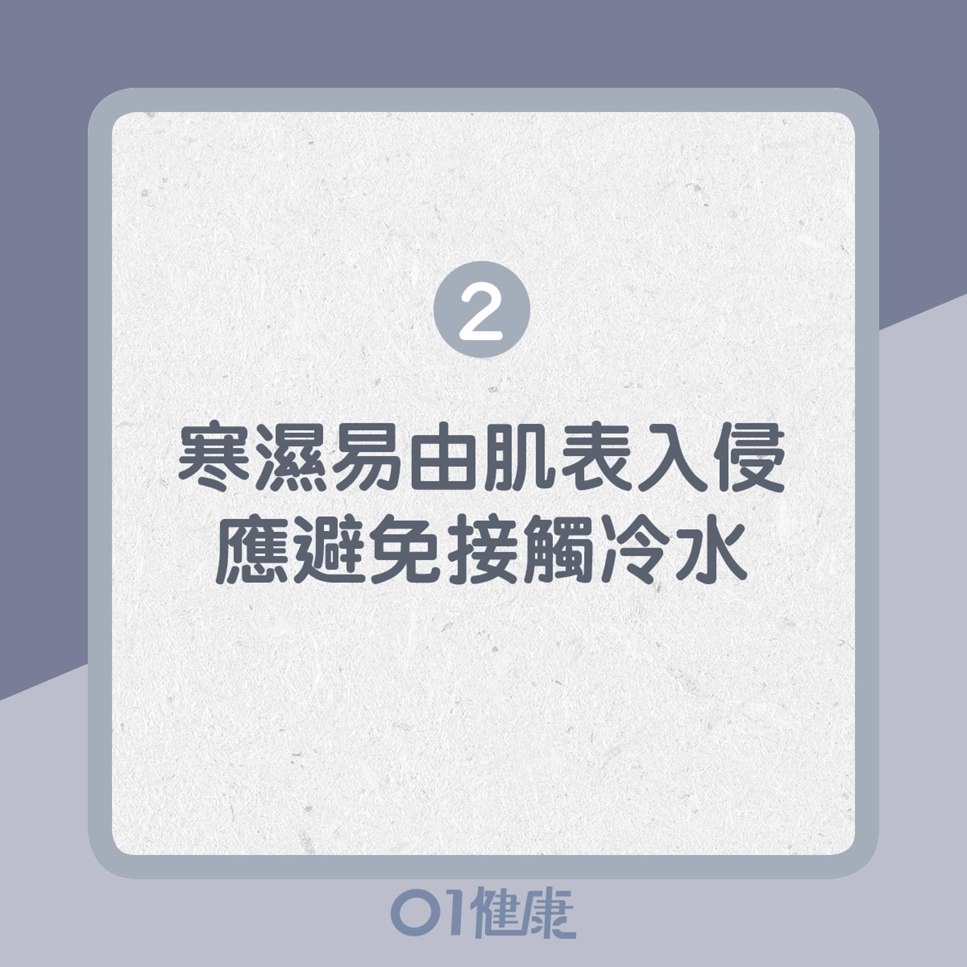 2. 寒濕易由肌表入侵,應避免接觸冷水(01製圖)