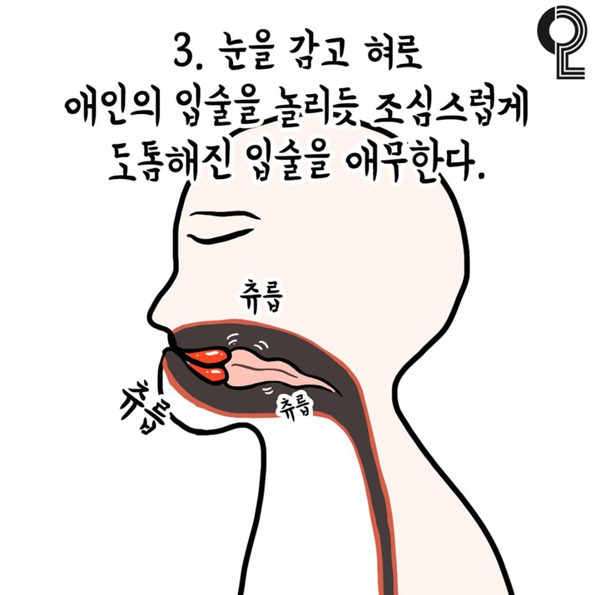 3. 閉上眼睛,想像自己像在和戀人接吻一樣,撫摸變得豐厚的嘴唇。簡單來說其實就是在嘴巴乾燥時的抆唇動作吧!