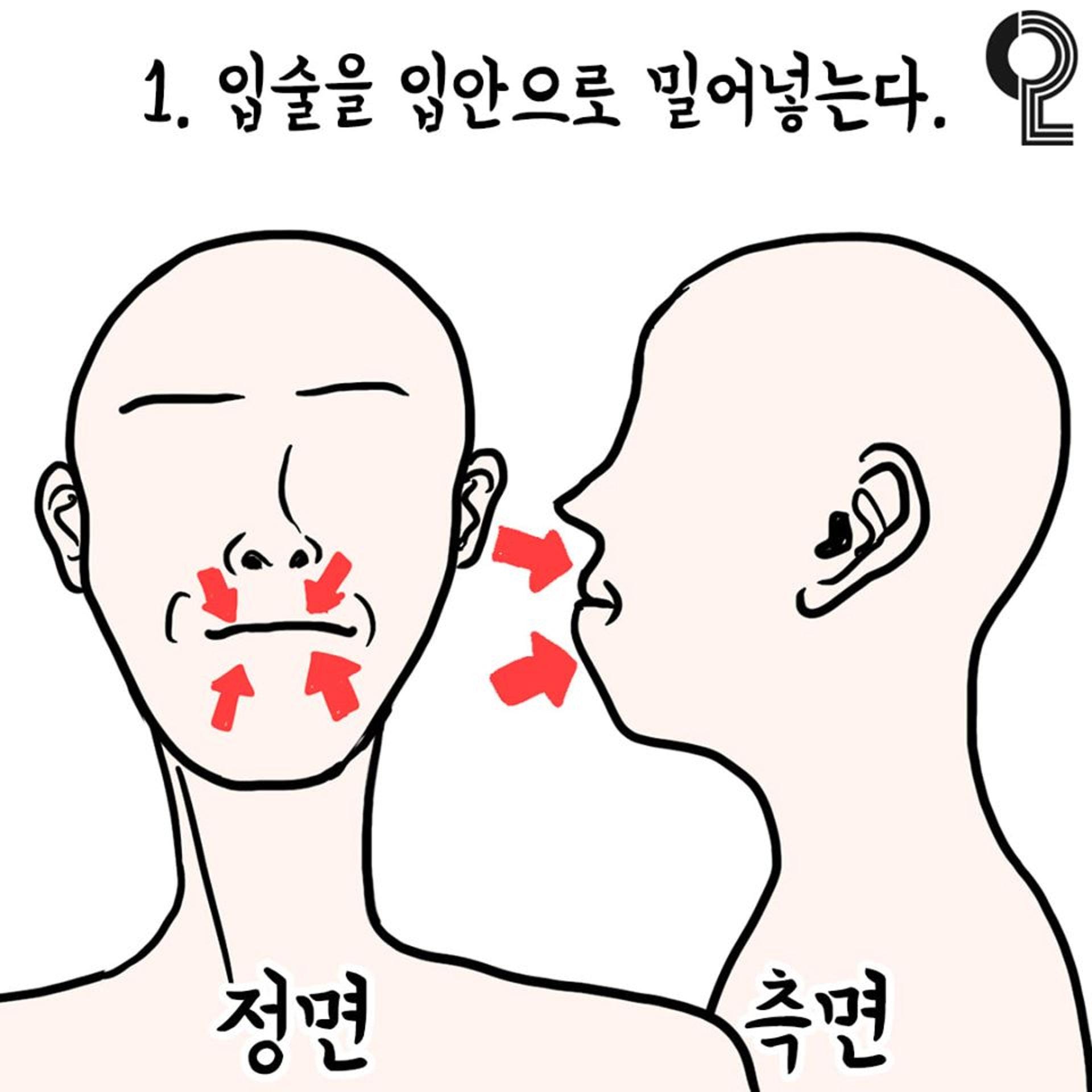 1. 將嘴唇推向自己的口腔內。