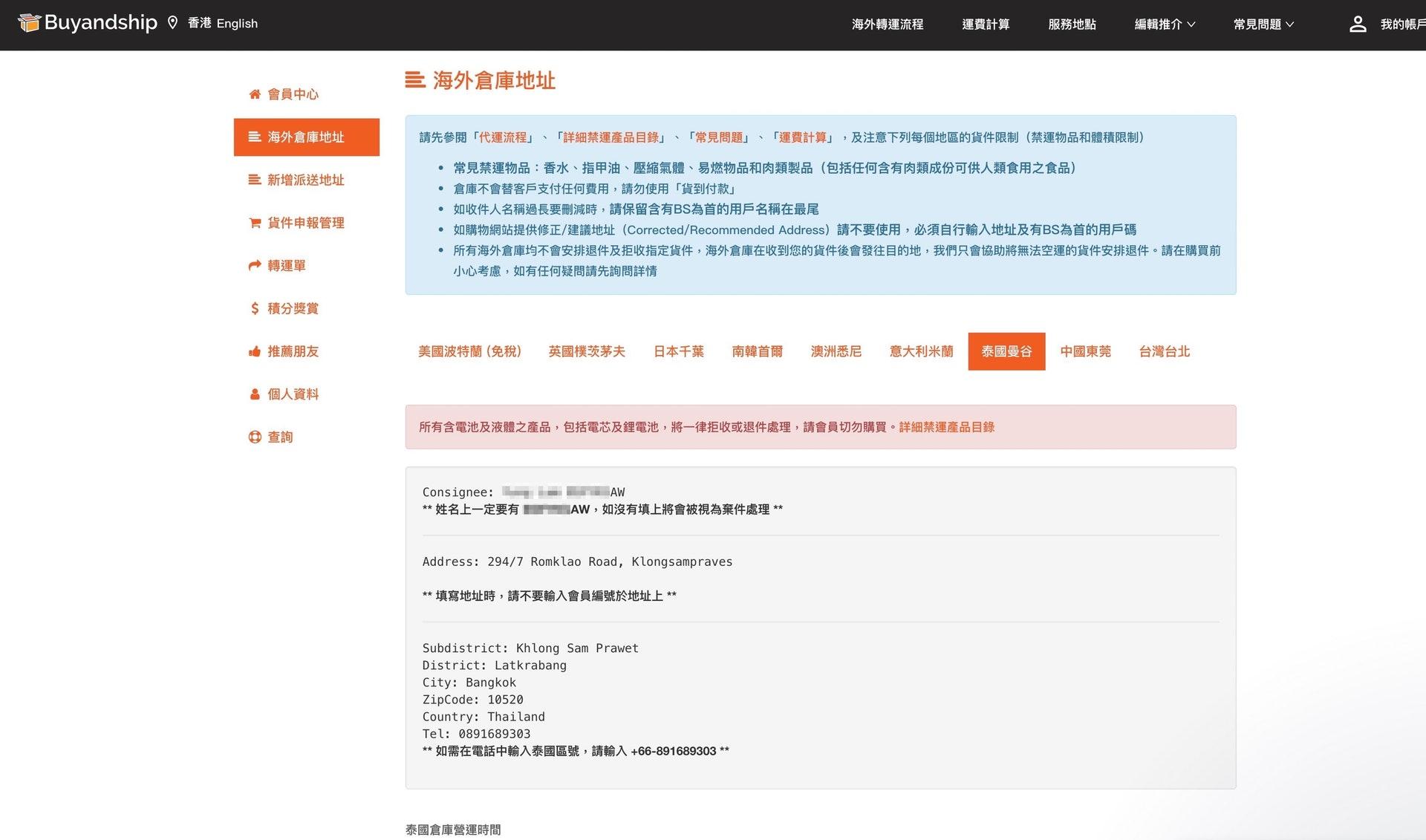 3.選擇「海外倉庫地址」>泰國曼谷,在此可以看到泰國收件的地址,以及自屬自己的收件名稱編號