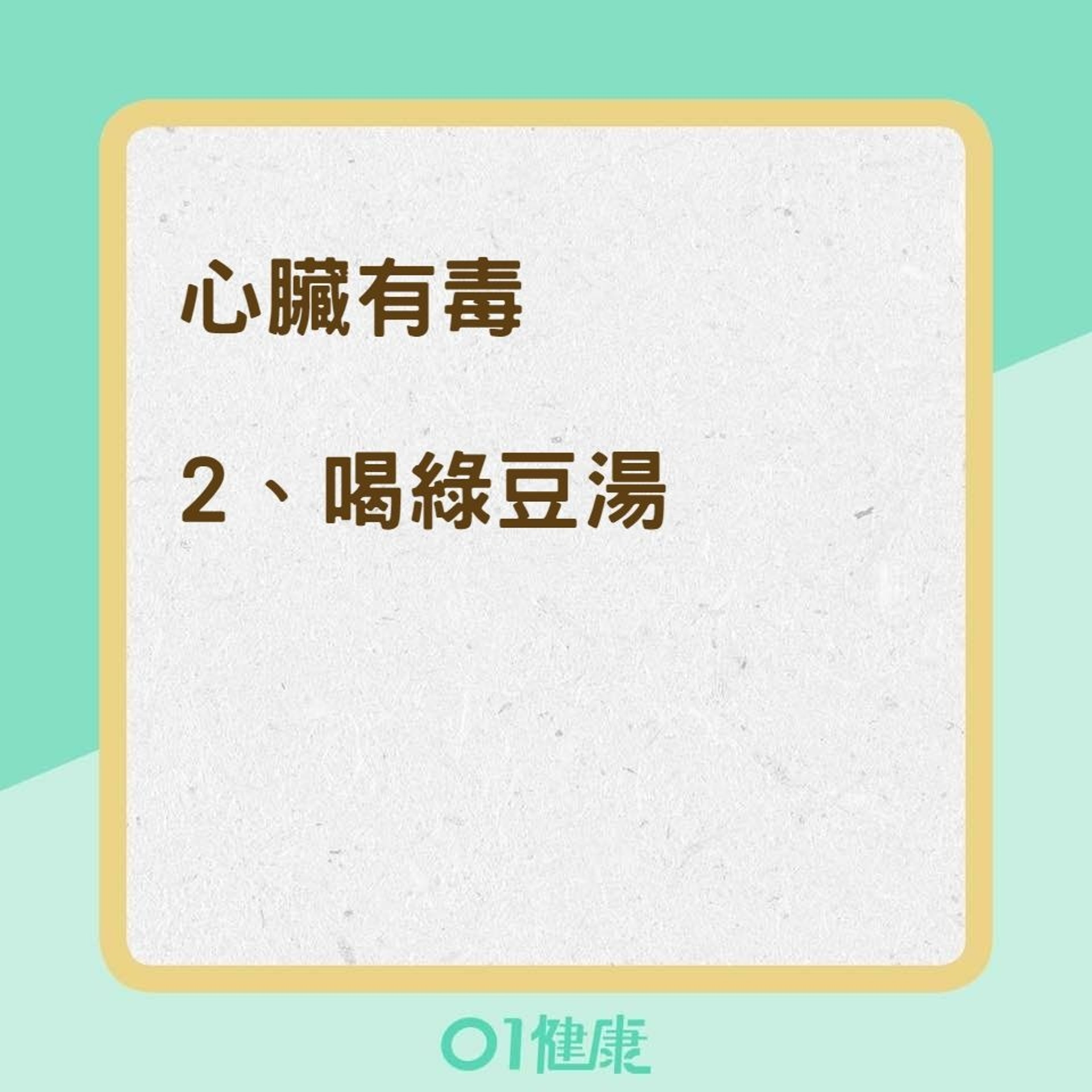 五臟六腑各器官排毒法(01製圖)