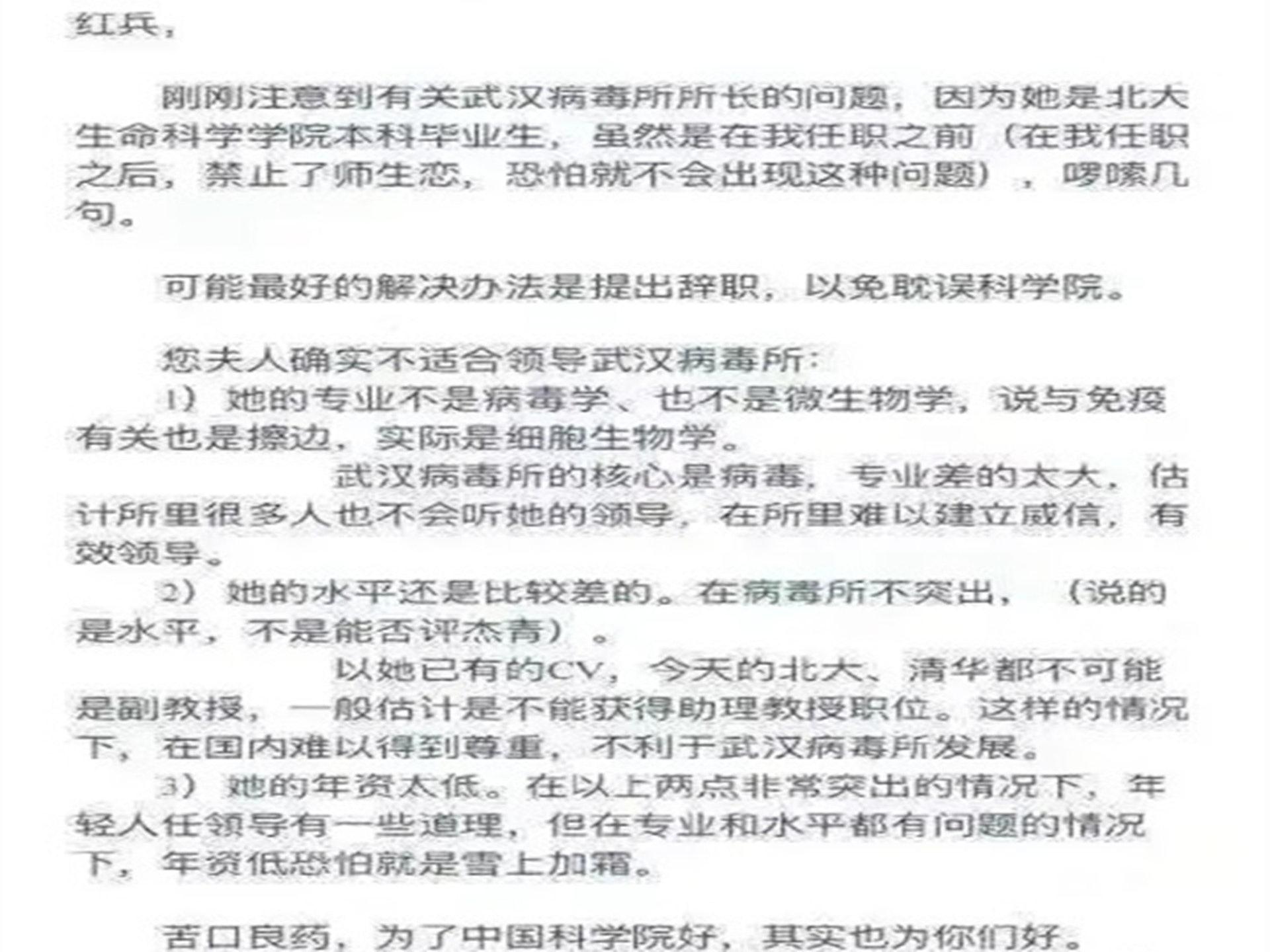 饶毅致信舒红兵的部分内容。(微博@e_car的V博space)