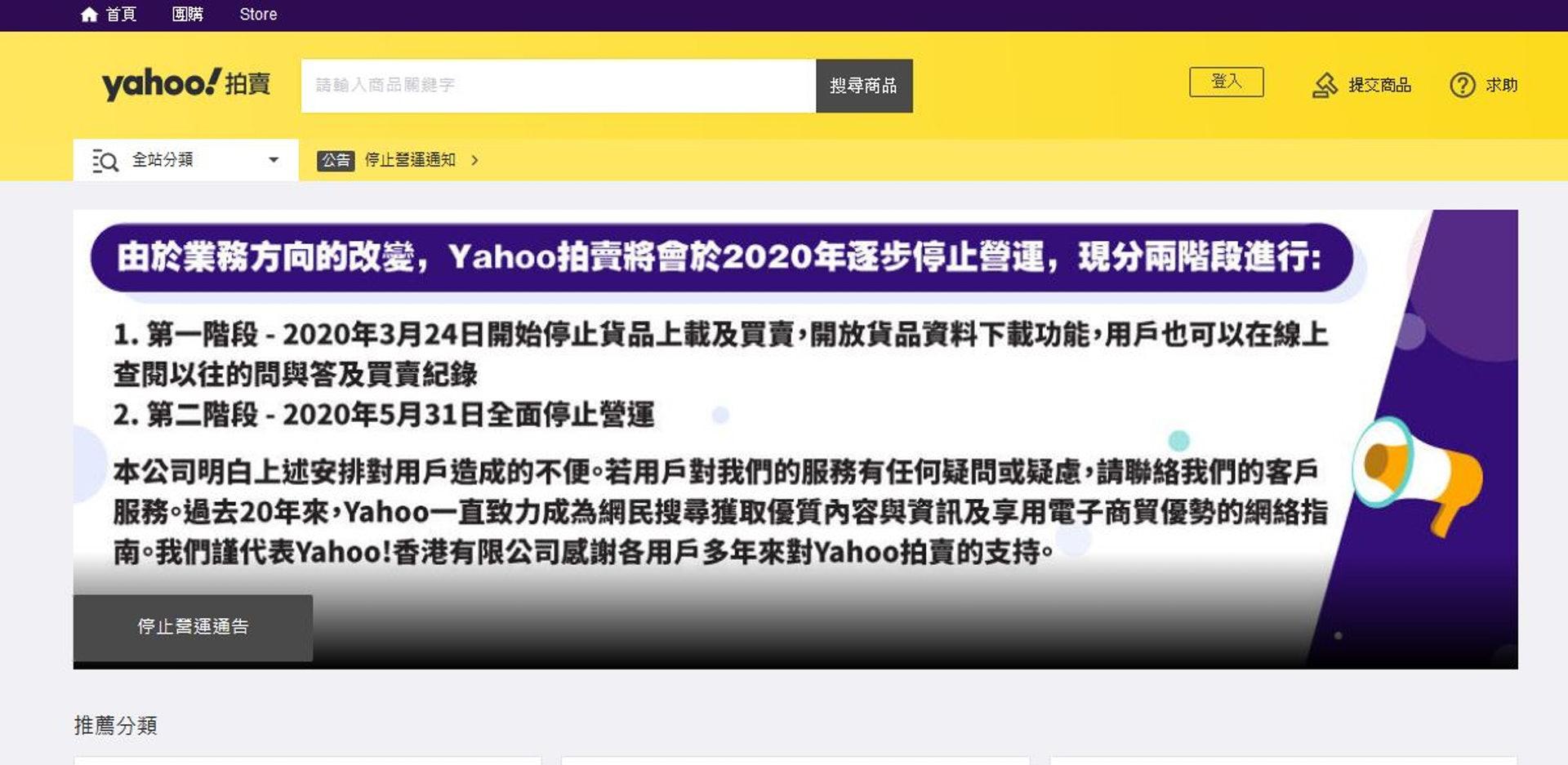 Yahoo拍賣於網站公布停止營運安排。(Yahoo拍賣)
