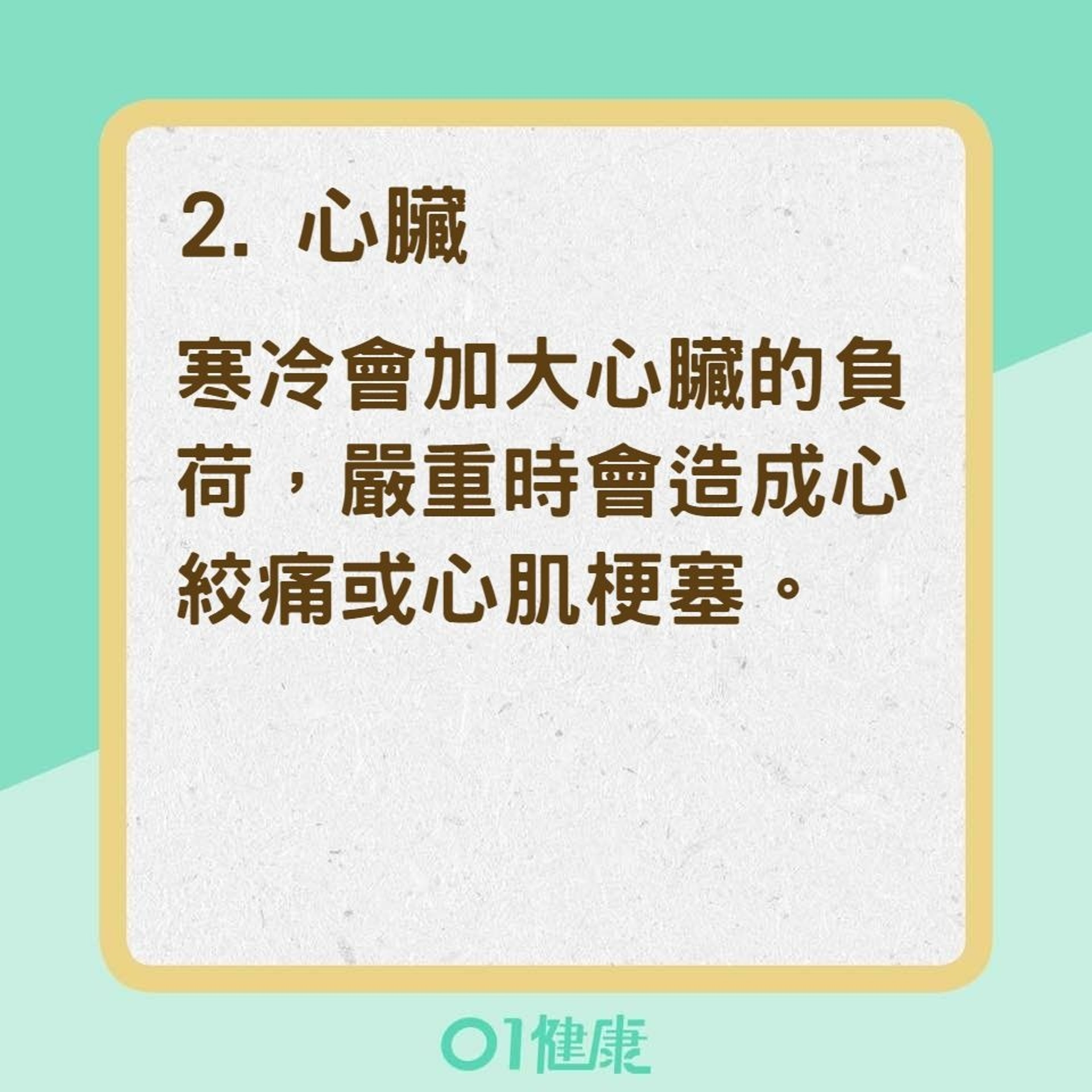 6大最怕冷器官(01製圖)