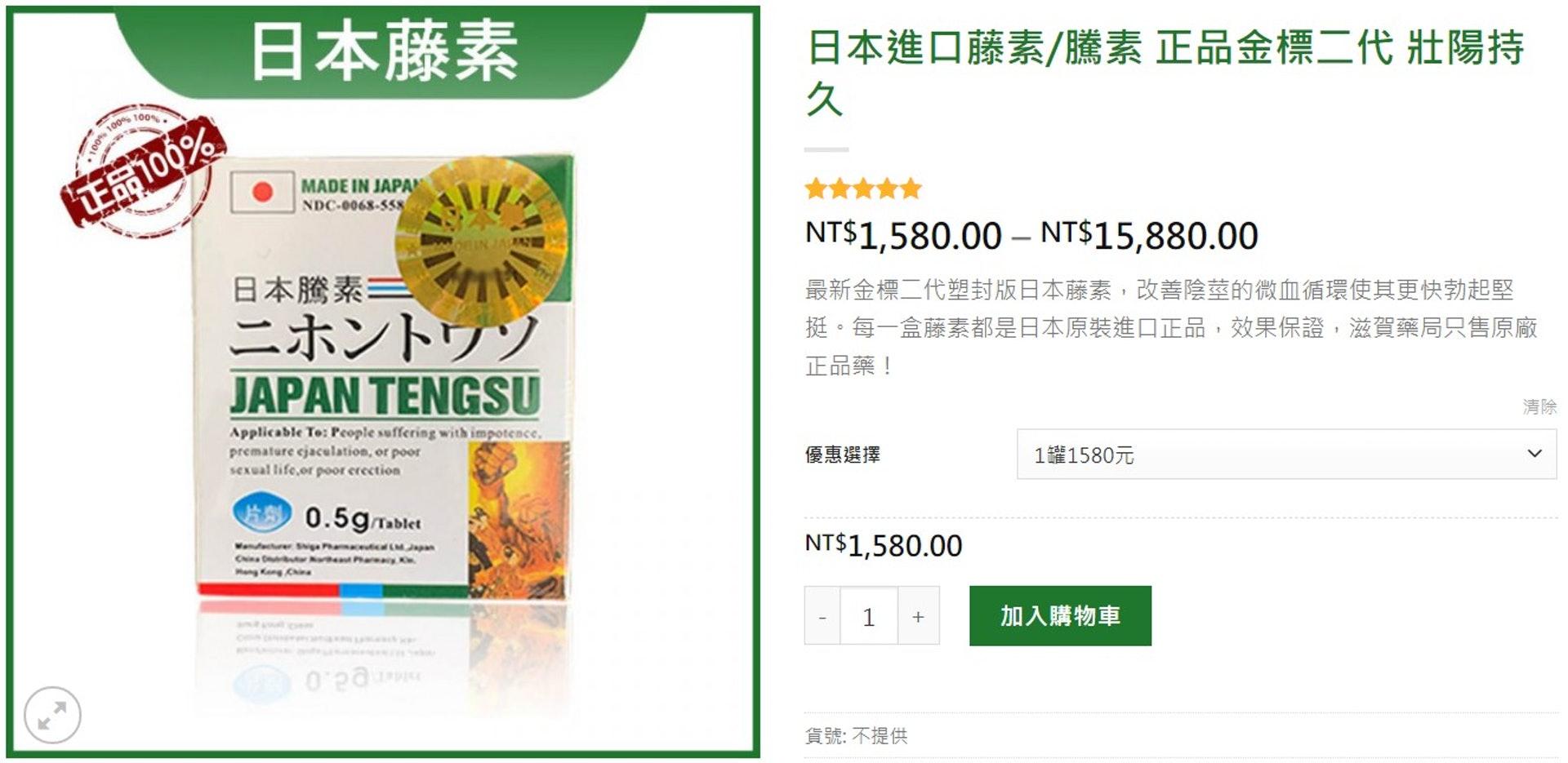 用戶_3546912   開講OpenTalk - 日本藤素價格貴嗎?究竟值不值得這個價錢?跟藥師來看下