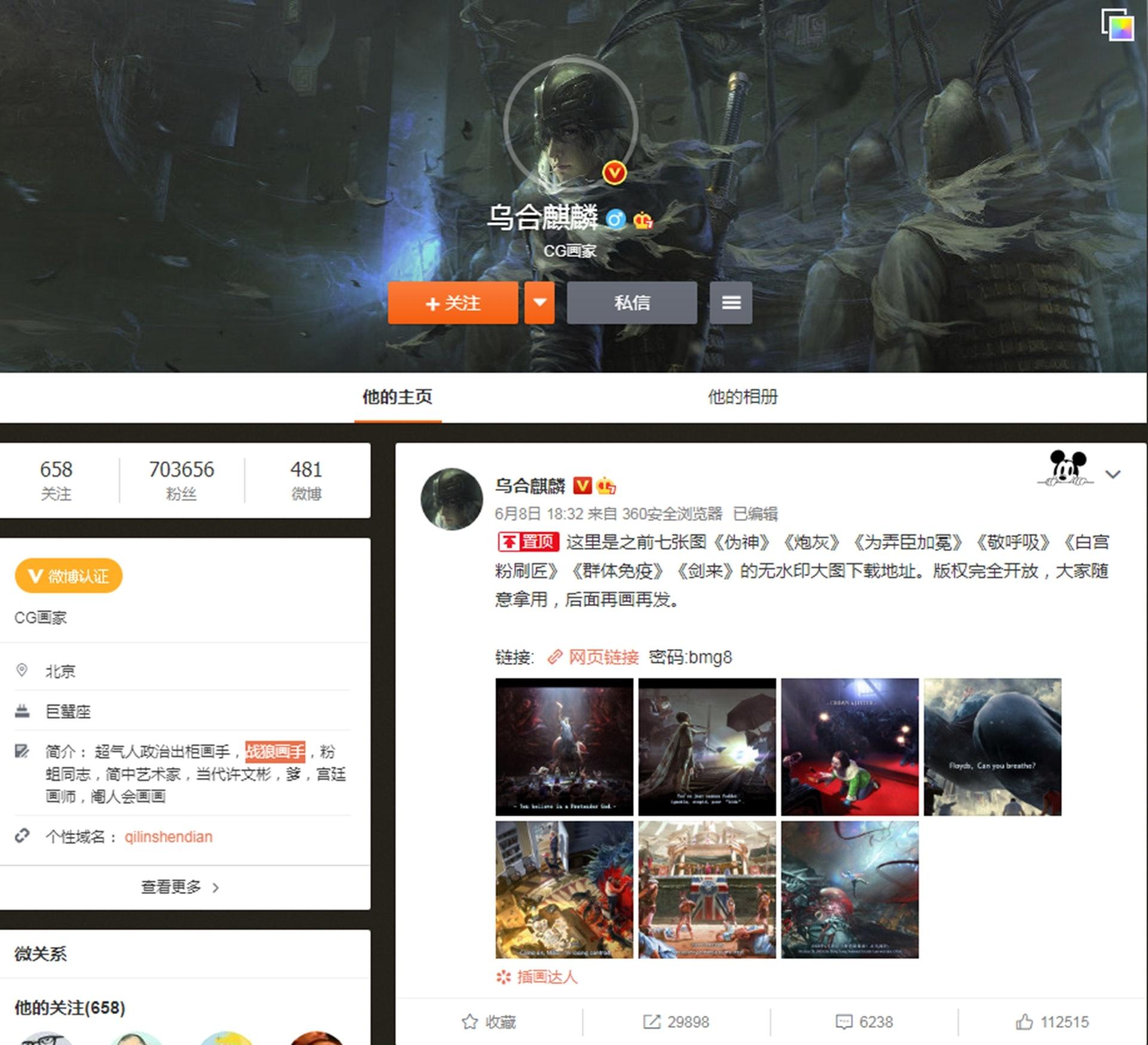 微博名為「烏合麒麟」的網友的作品基本都是時政類的。(烏合麒麟微博截圖)