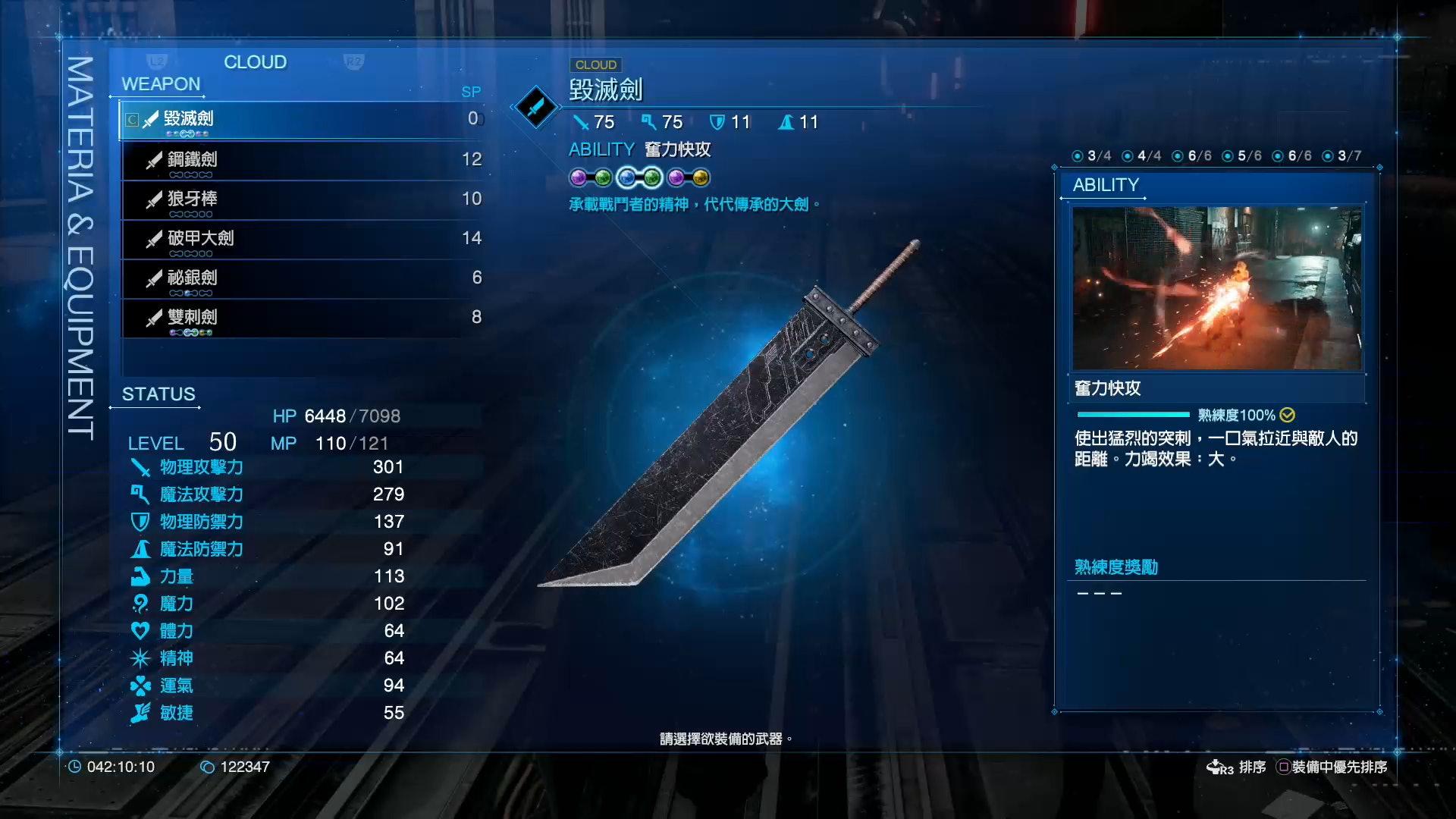 武器 ff7r